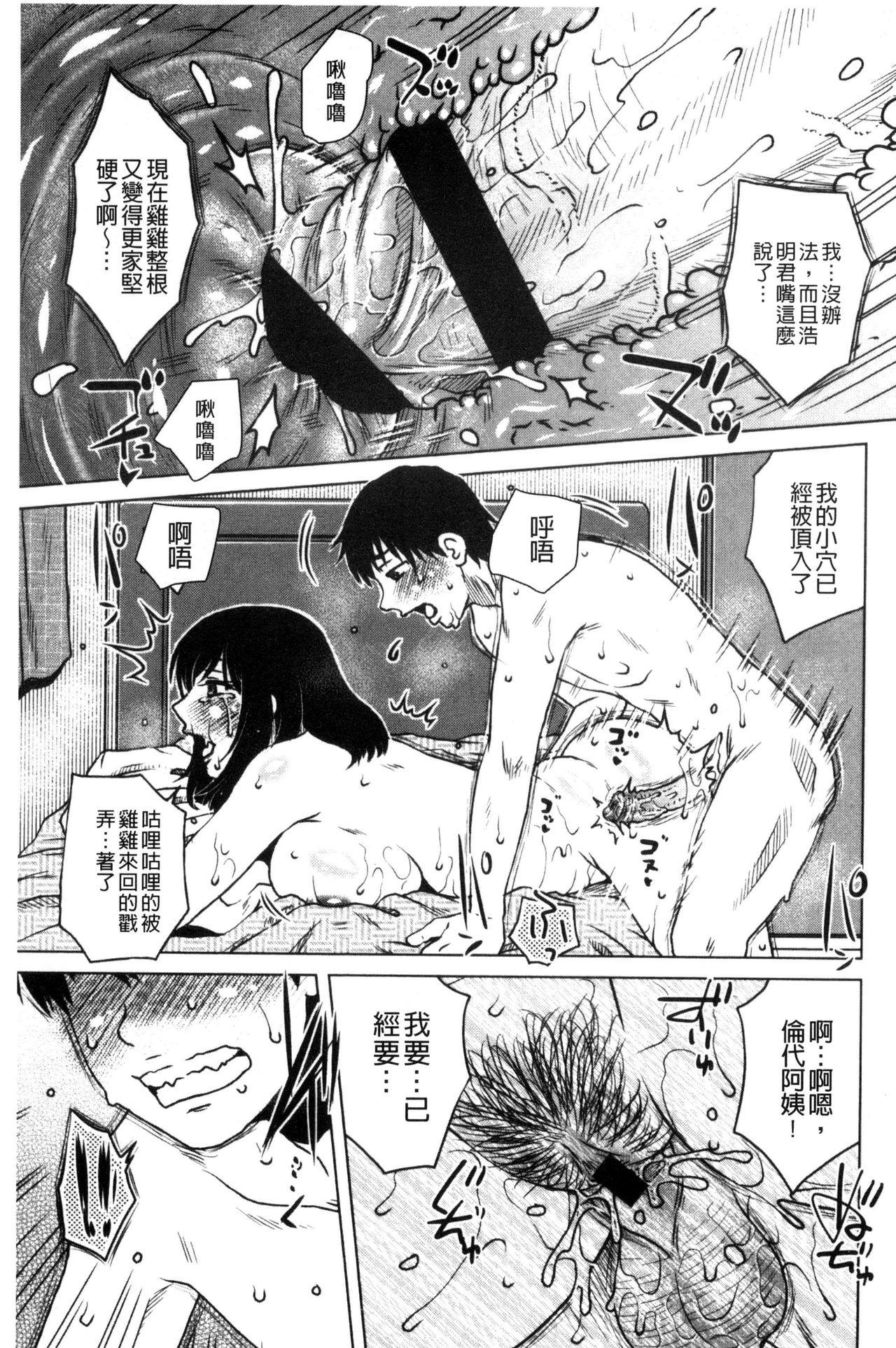 [Kurumiya Mashimin] Uchi no Shachou no Hamedere Inkatsu - Our President is HAME-DERE in Licentious sex life. [Chinese] 119