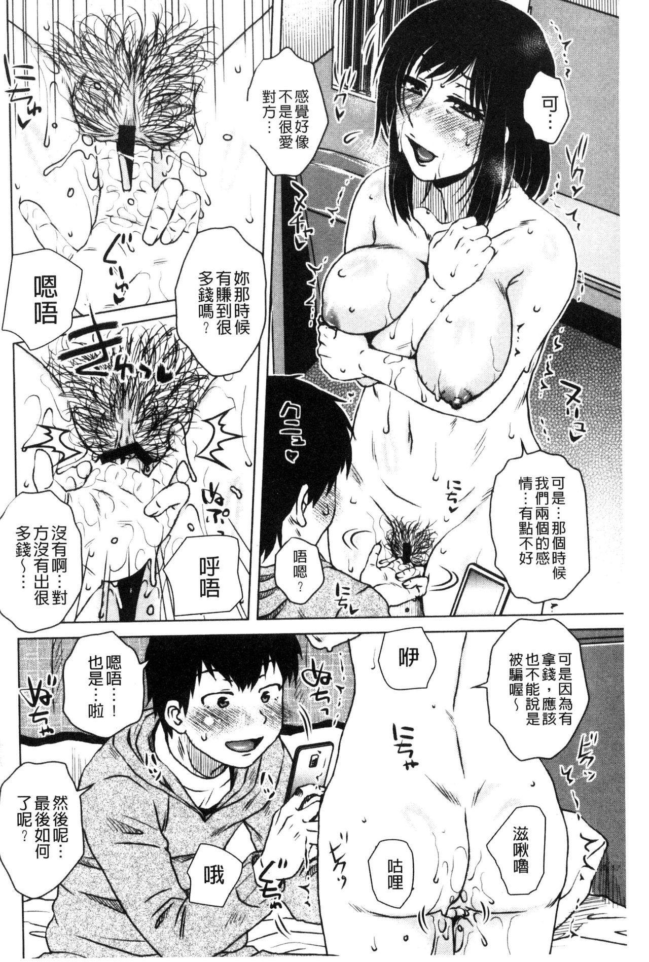 [Kurumiya Mashimin] Uchi no Shachou no Hamedere Inkatsu - Our President is HAME-DERE in Licentious sex life. [Chinese] 134