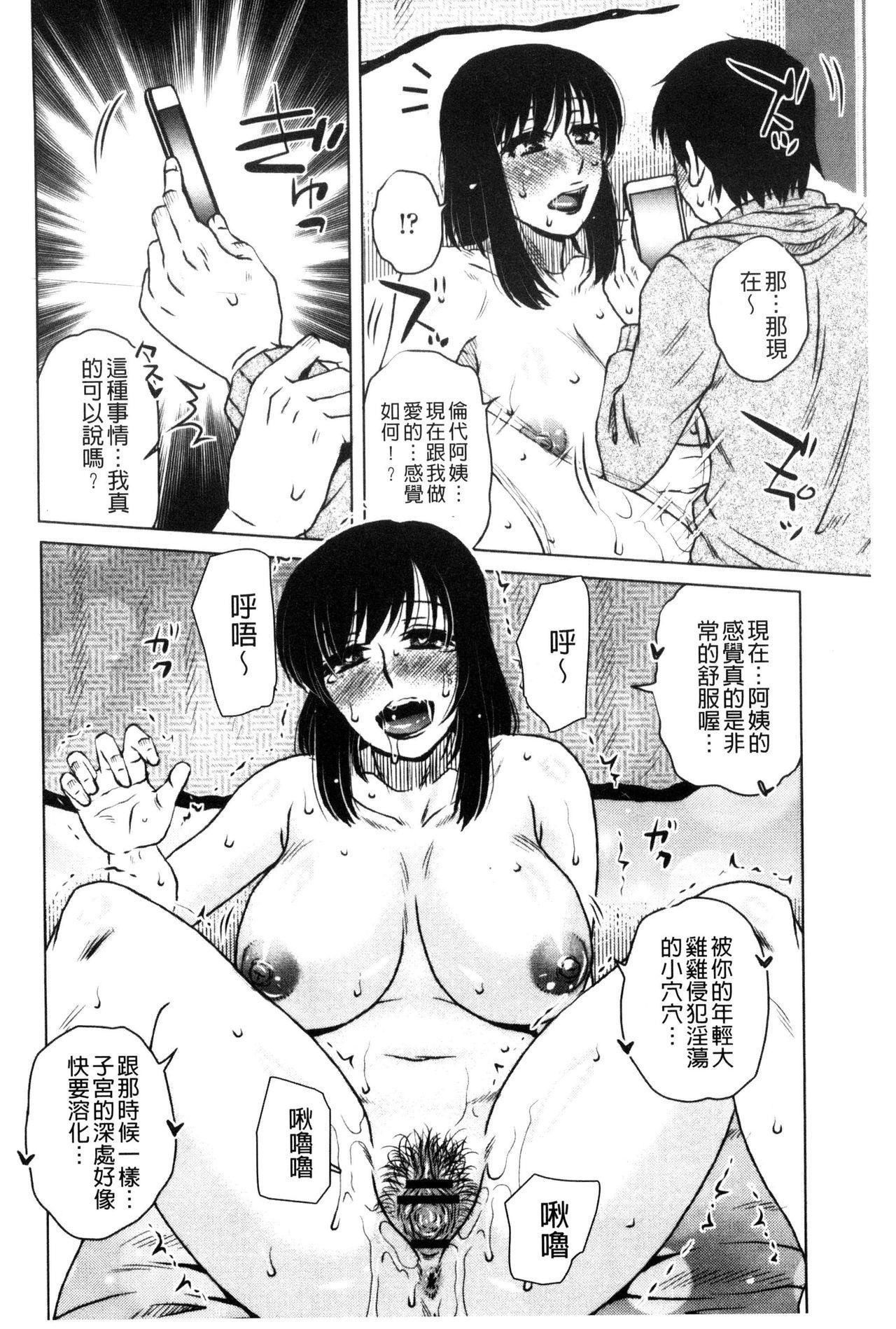 [Kurumiya Mashimin] Uchi no Shachou no Hamedere Inkatsu - Our President is HAME-DERE in Licentious sex life. [Chinese] 142