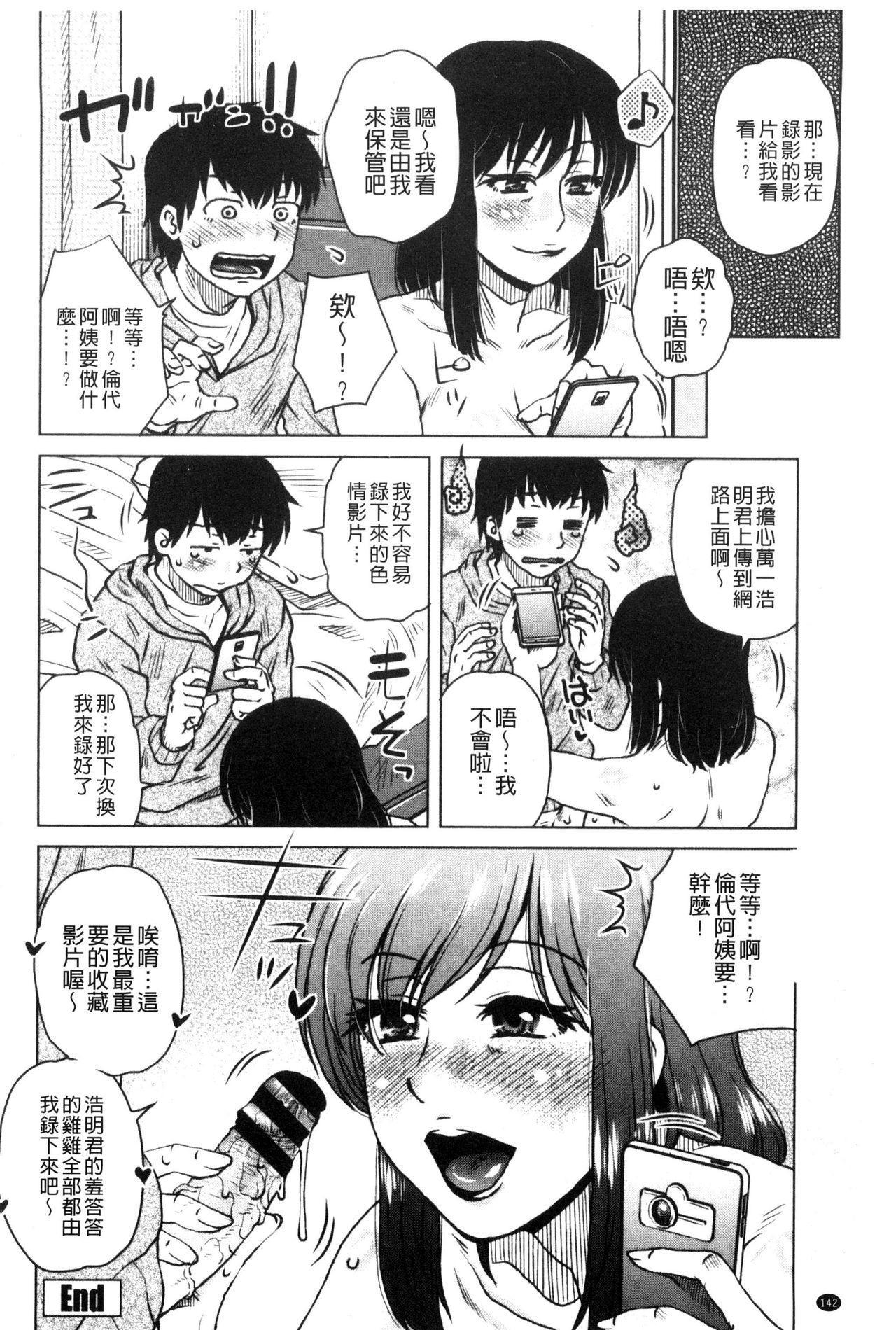 [Kurumiya Mashimin] Uchi no Shachou no Hamedere Inkatsu - Our President is HAME-DERE in Licentious sex life. [Chinese] 146