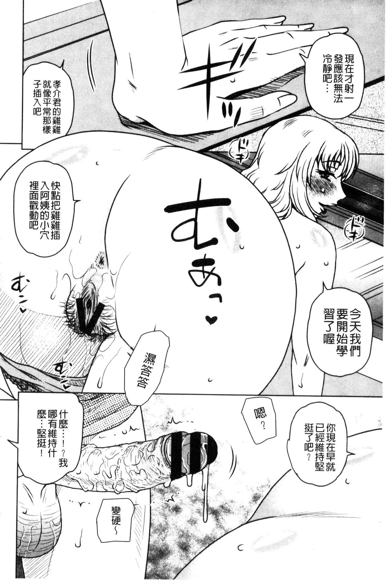 [Kurumiya Mashimin] Uchi no Shachou no Hamedere Inkatsu - Our President is HAME-DERE in Licentious sex life. [Chinese] 156