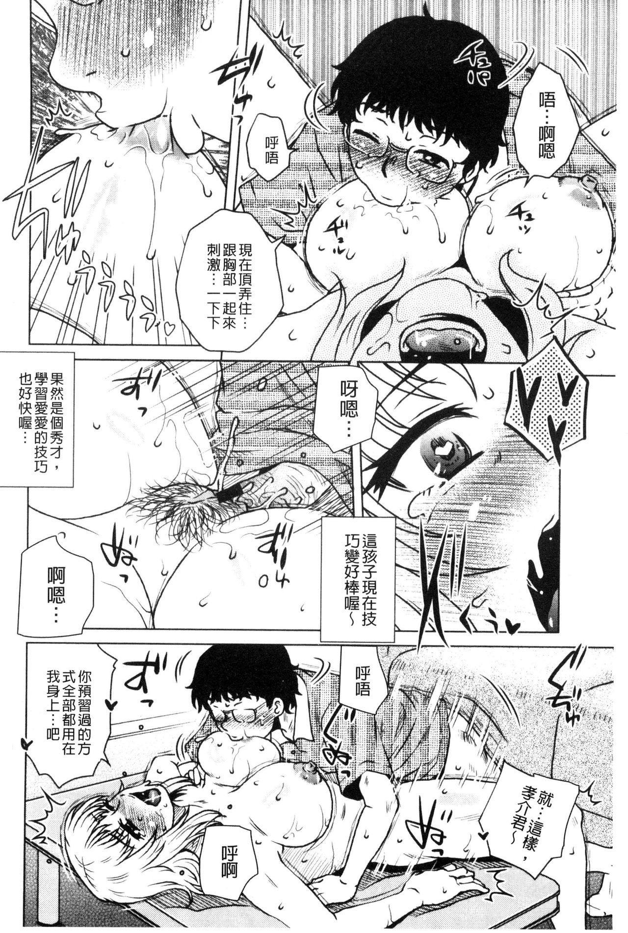 [Kurumiya Mashimin] Uchi no Shachou no Hamedere Inkatsu - Our President is HAME-DERE in Licentious sex life. [Chinese] 162