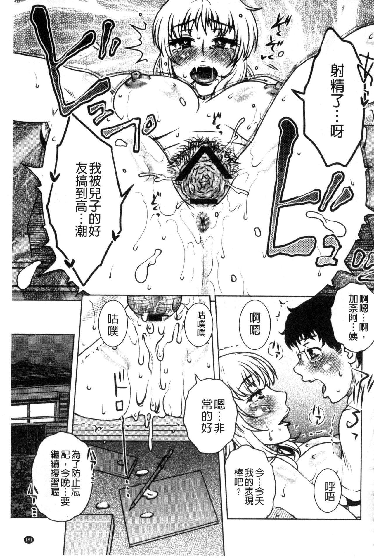 [Kurumiya Mashimin] Uchi no Shachou no Hamedere Inkatsu - Our President is HAME-DERE in Licentious sex life. [Chinese] 165