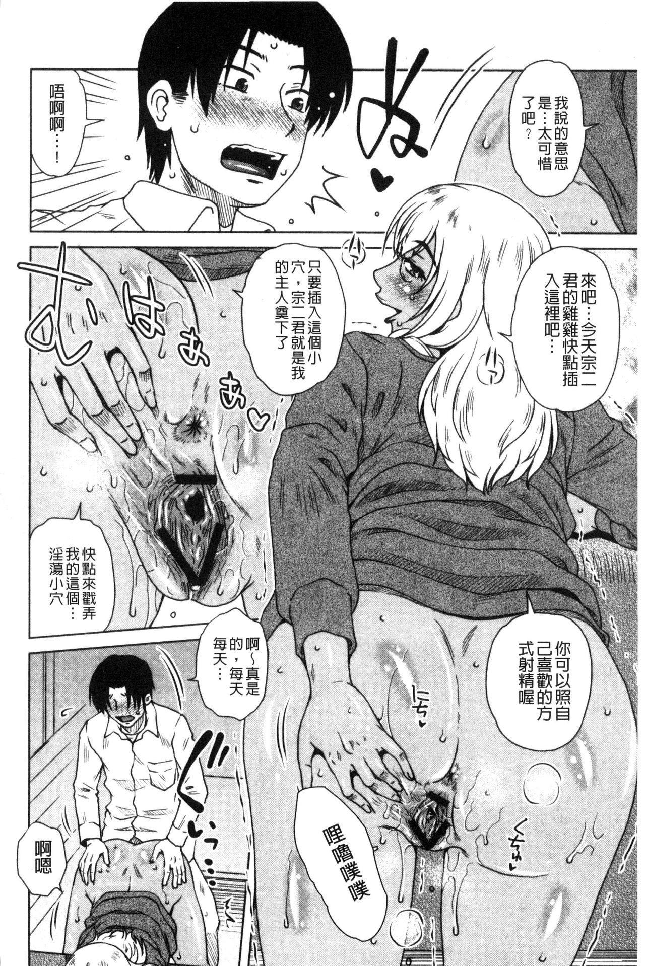 [Kurumiya Mashimin] Uchi no Shachou no Hamedere Inkatsu - Our President is HAME-DERE in Licentious sex life. [Chinese] 16