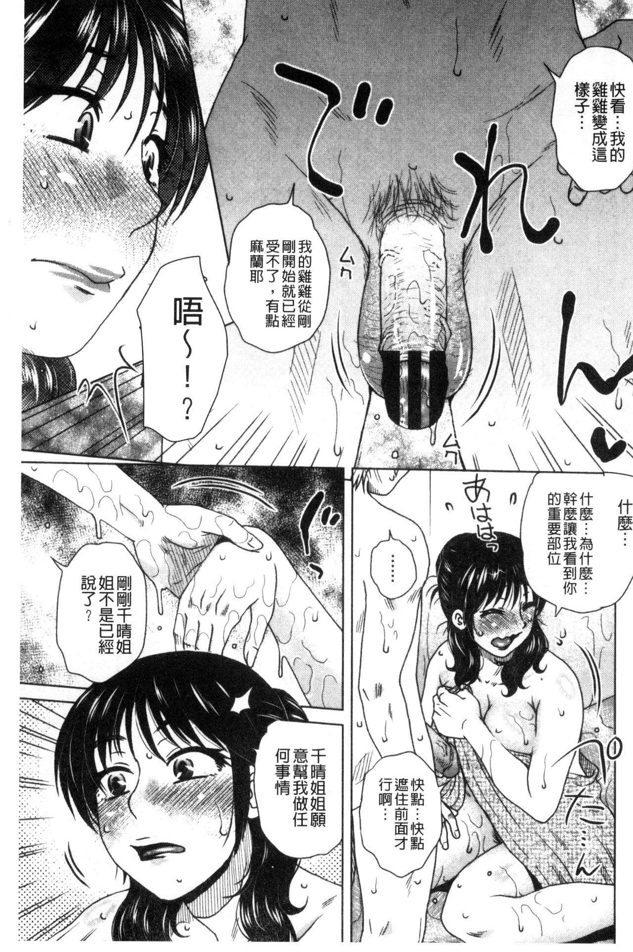 [Kurumiya Mashimin] Uchi no Shachou no Hamedere Inkatsu - Our President is HAME-DERE in Licentious sex life. [Chinese] 173