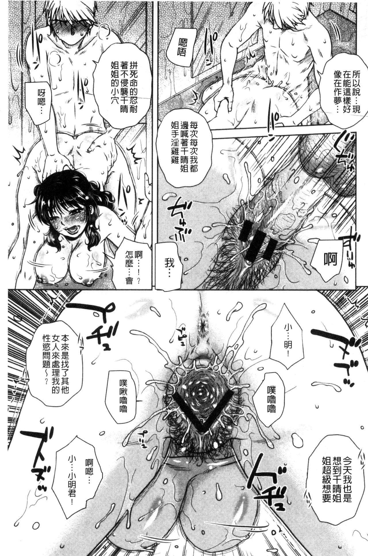 [Kurumiya Mashimin] Uchi no Shachou no Hamedere Inkatsu - Our President is HAME-DERE in Licentious sex life. [Chinese] 181