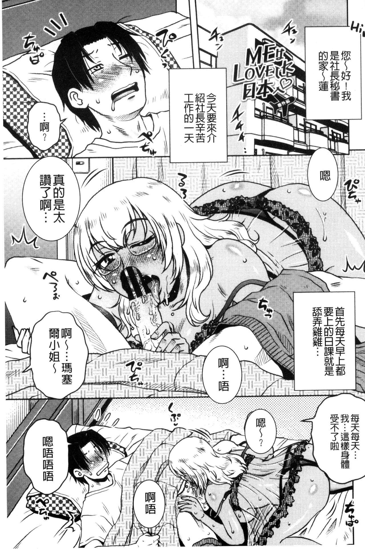 [Kurumiya Mashimin] Uchi no Shachou no Hamedere Inkatsu - Our President is HAME-DERE in Licentious sex life. [Chinese] 187