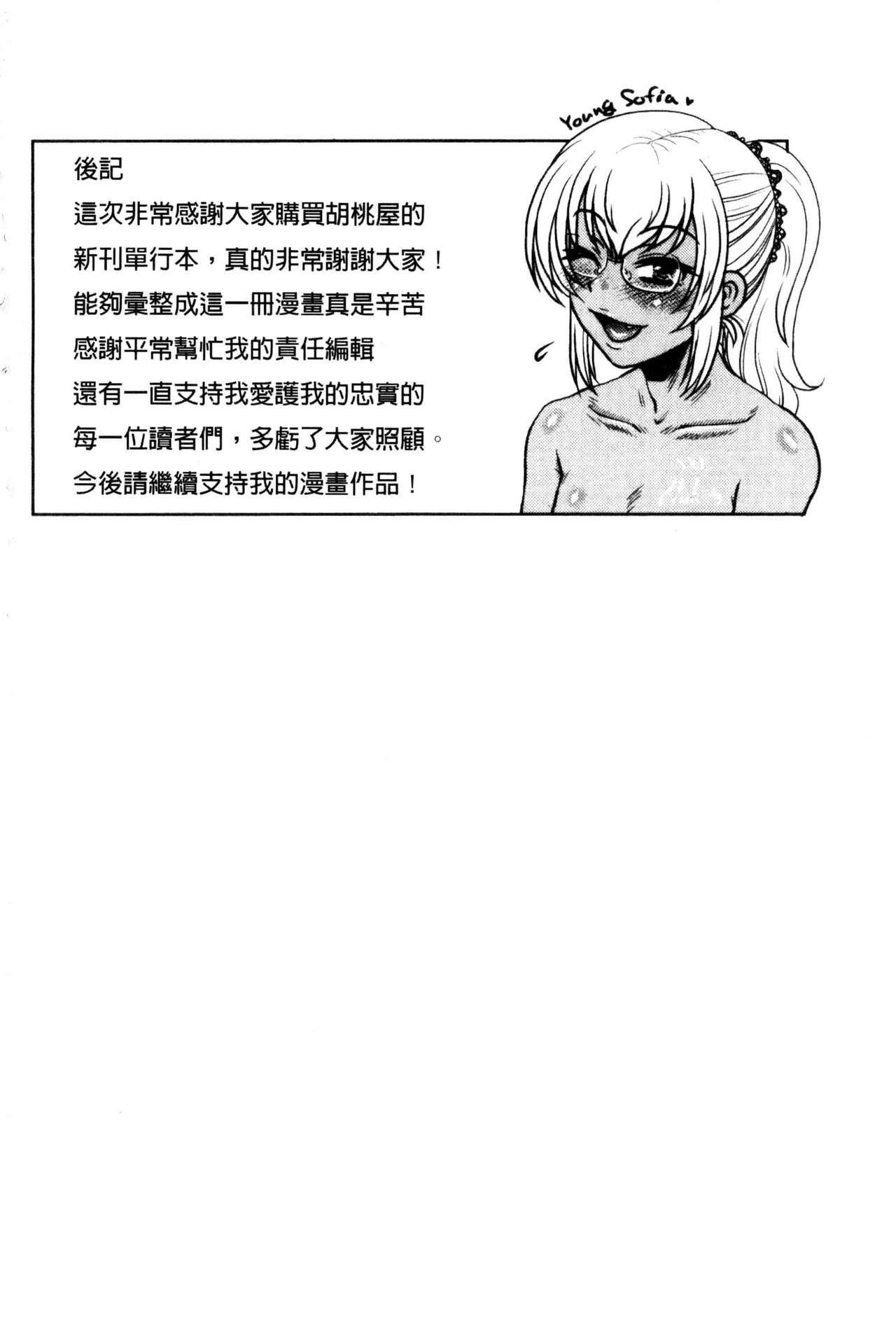 [Kurumiya Mashimin] Uchi no Shachou no Hamedere Inkatsu - Our President is HAME-DERE in Licentious sex life. [Chinese] 196