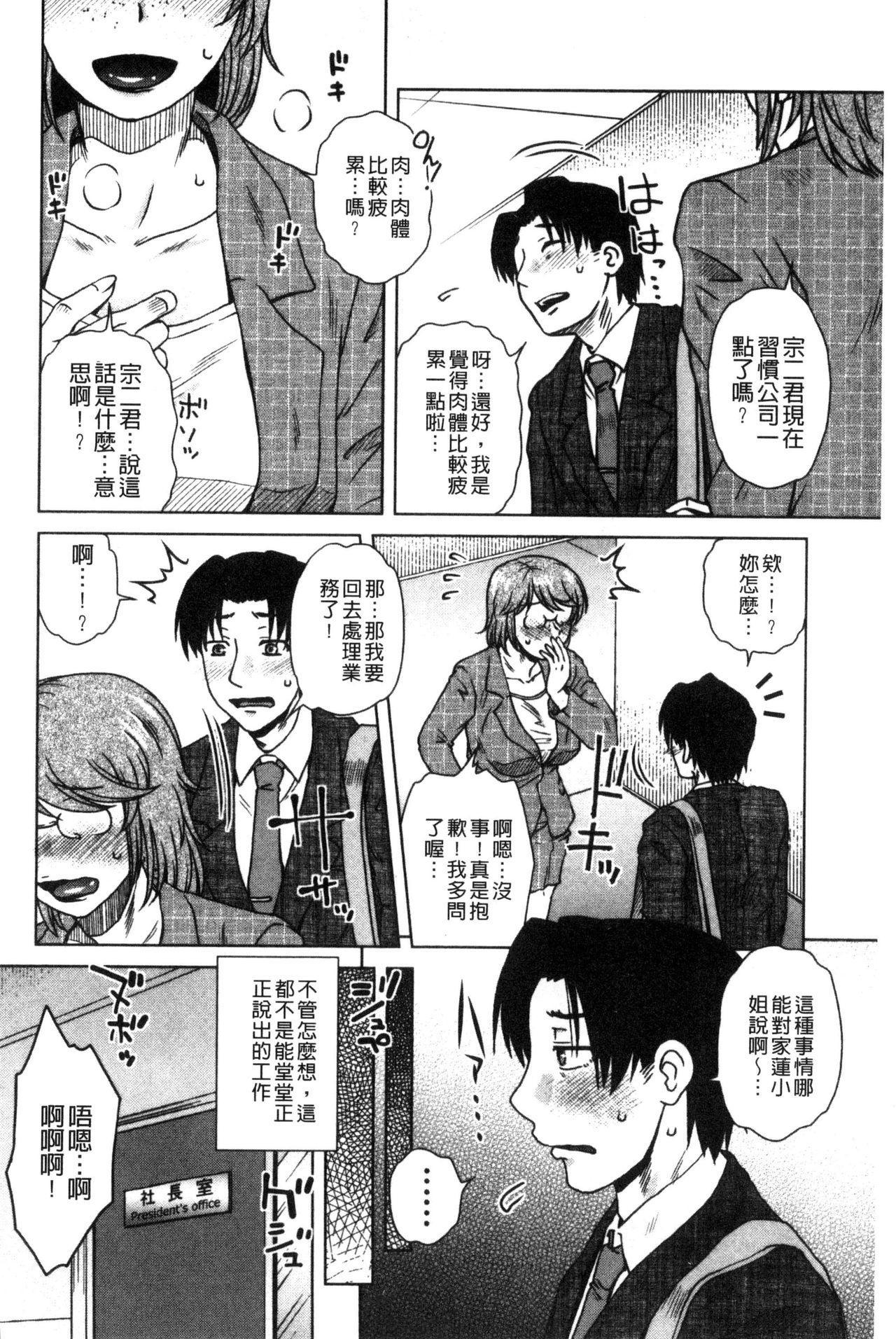 [Kurumiya Mashimin] Uchi no Shachou no Hamedere Inkatsu - Our President is HAME-DERE in Licentious sex life. [Chinese] 28