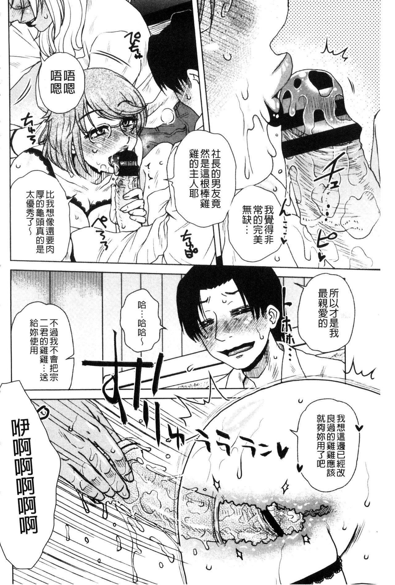 [Kurumiya Mashimin] Uchi no Shachou no Hamedere Inkatsu - Our President is HAME-DERE in Licentious sex life. [Chinese] 38