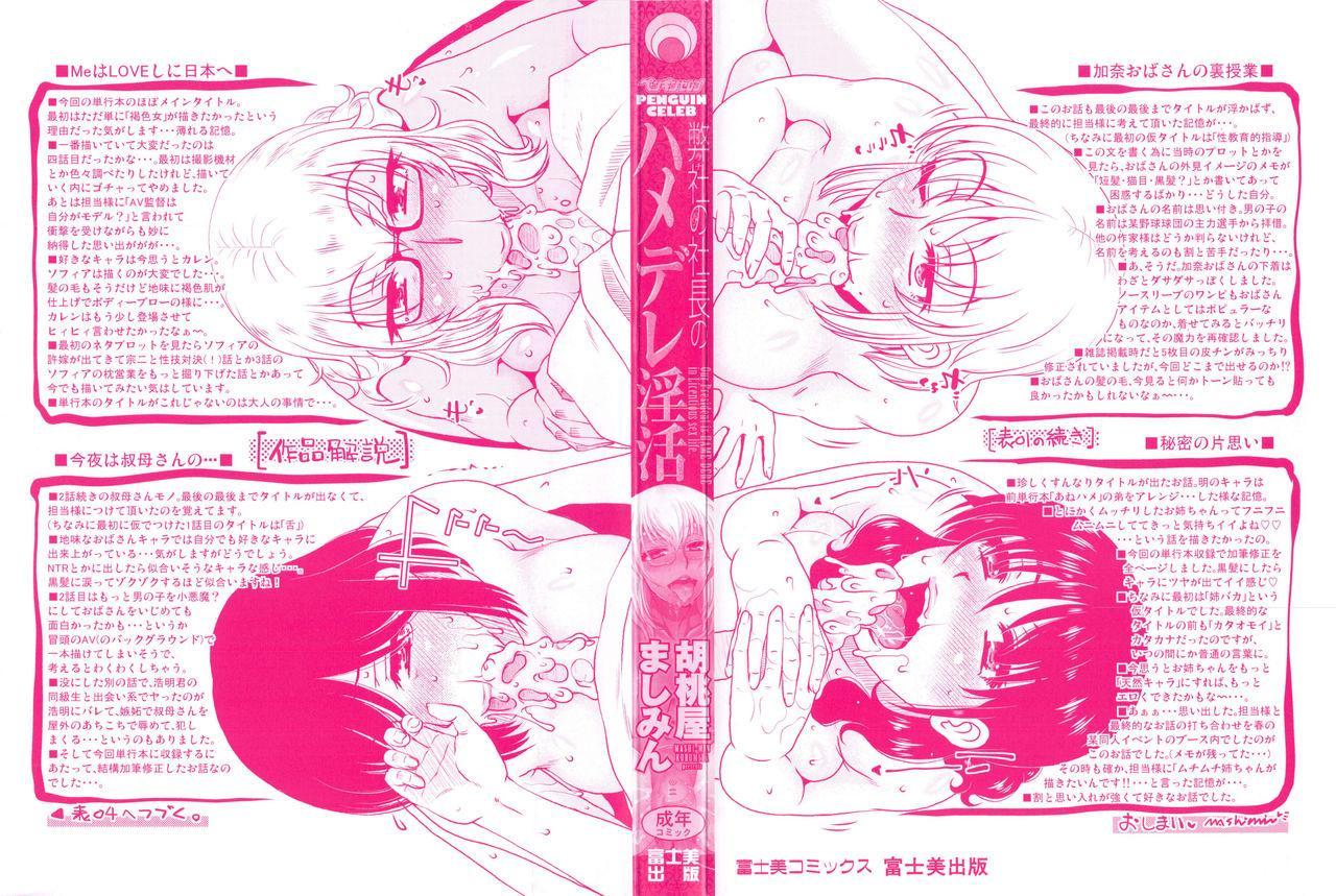 [Kurumiya Mashimin] Uchi no Shachou no Hamedere Inkatsu - Our President is HAME-DERE in Licentious sex life. [Chinese] 3