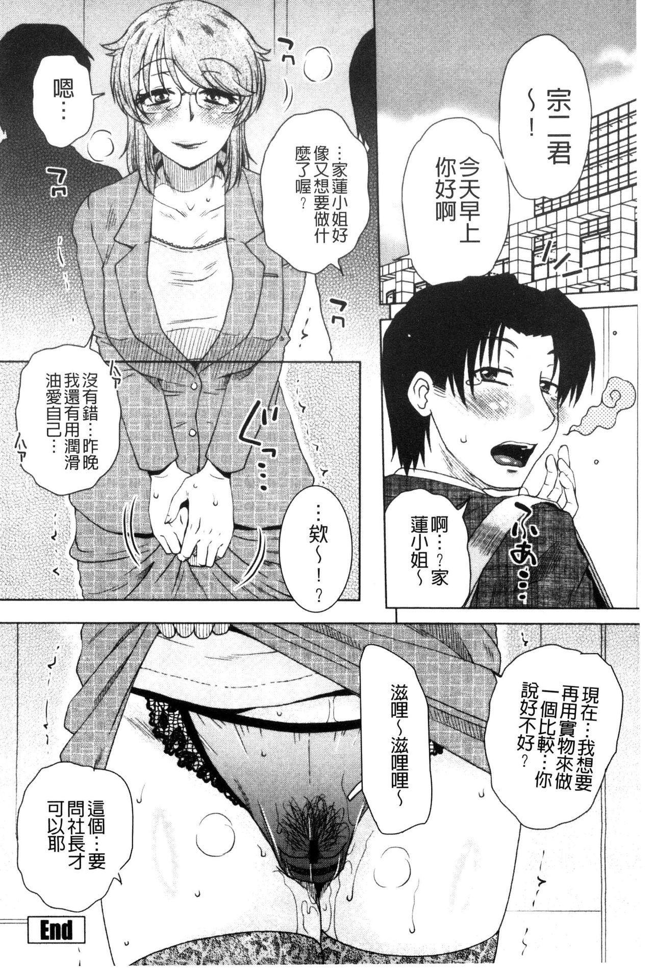 [Kurumiya Mashimin] Uchi no Shachou no Hamedere Inkatsu - Our President is HAME-DERE in Licentious sex life. [Chinese] 46