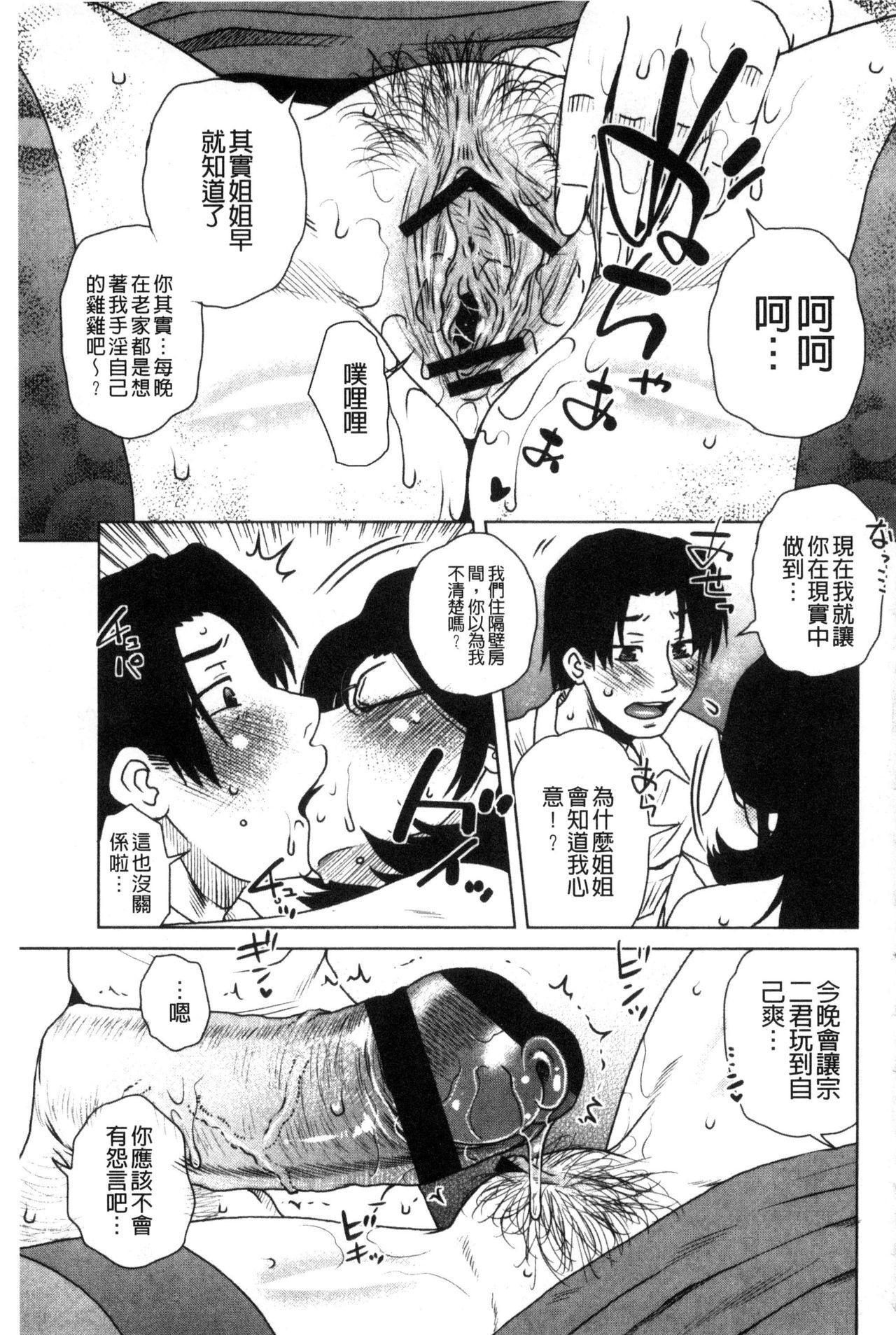 [Kurumiya Mashimin] Uchi no Shachou no Hamedere Inkatsu - Our President is HAME-DERE in Licentious sex life. [Chinese] 57