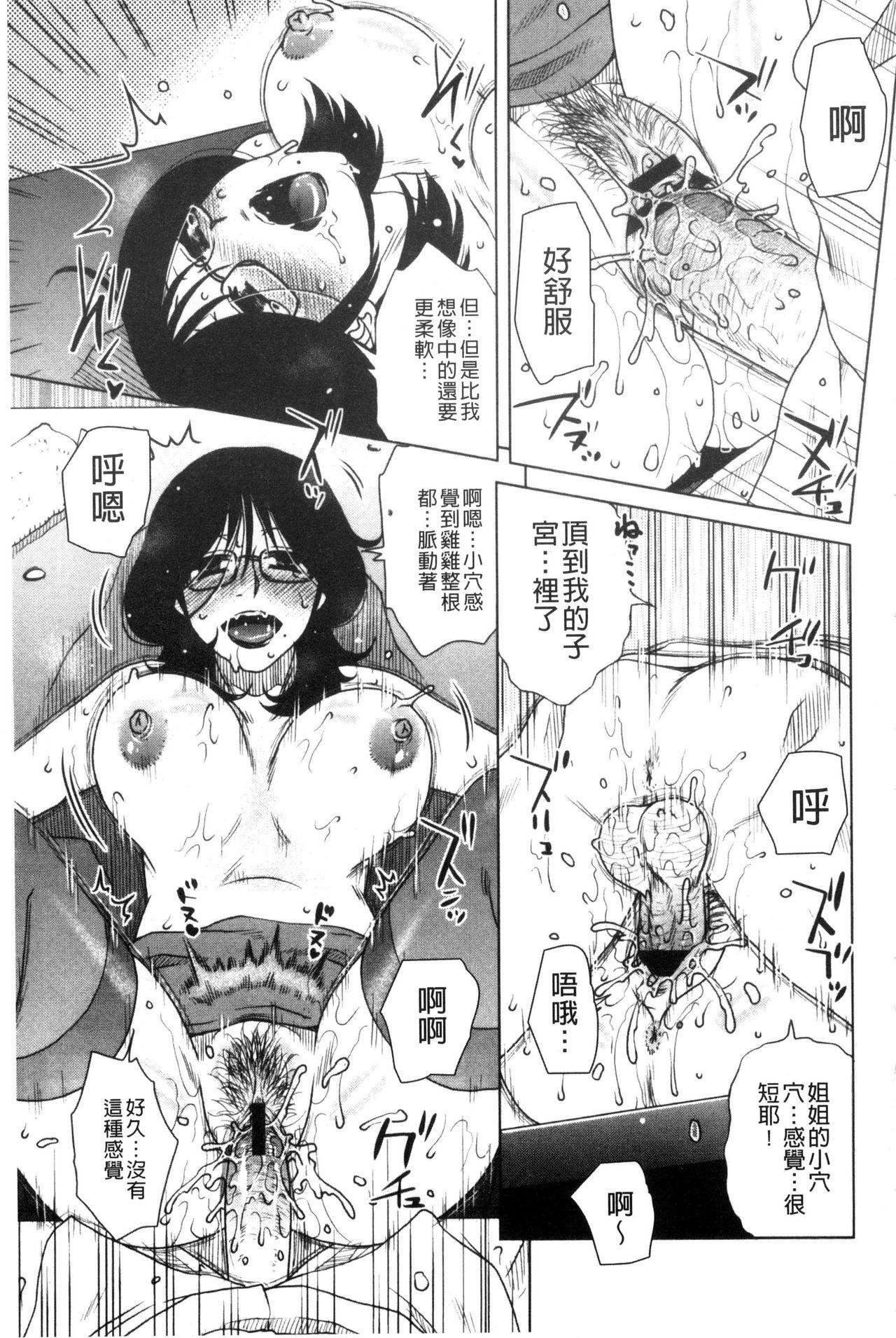 [Kurumiya Mashimin] Uchi no Shachou no Hamedere Inkatsu - Our President is HAME-DERE in Licentious sex life. [Chinese] 59