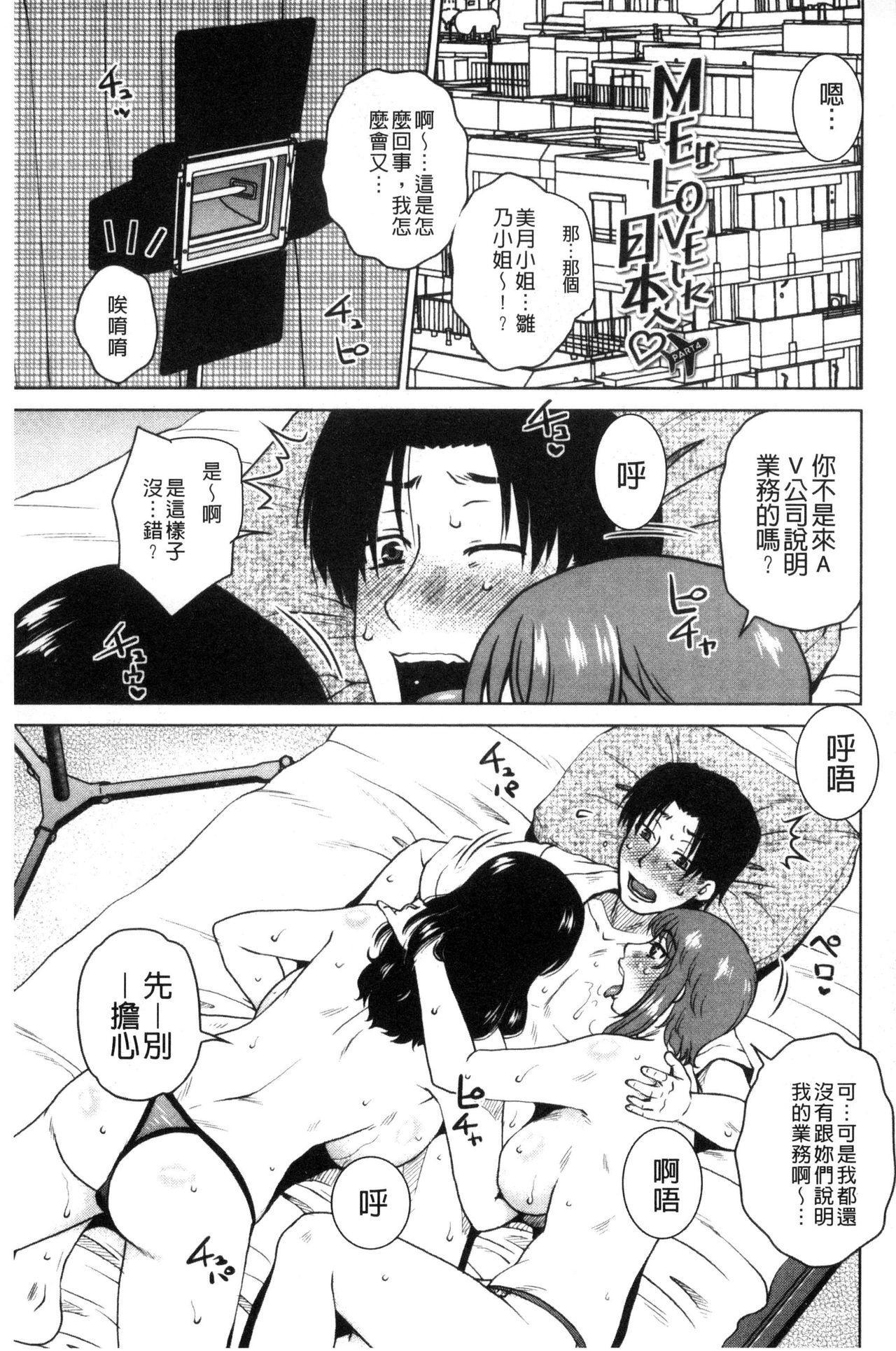 [Kurumiya Mashimin] Uchi no Shachou no Hamedere Inkatsu - Our President is HAME-DERE in Licentious sex life. [Chinese] 67