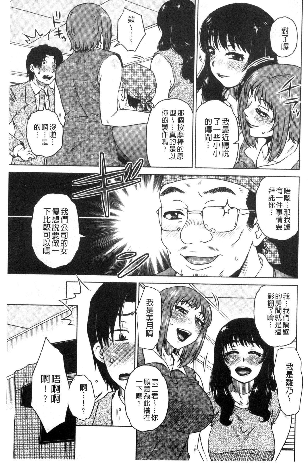 [Kurumiya Mashimin] Uchi no Shachou no Hamedere Inkatsu - Our President is HAME-DERE in Licentious sex life. [Chinese] 71