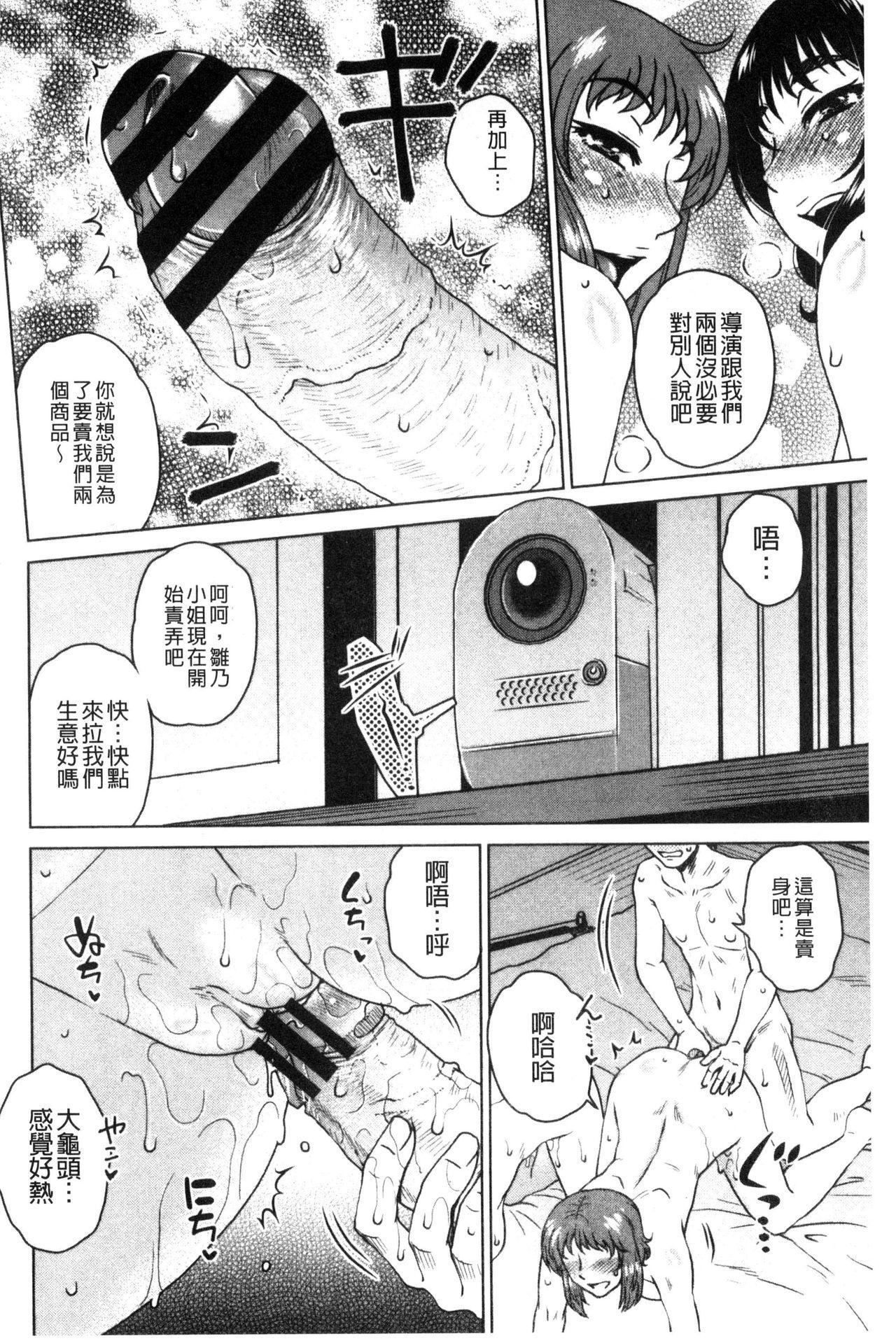 [Kurumiya Mashimin] Uchi no Shachou no Hamedere Inkatsu - Our President is HAME-DERE in Licentious sex life. [Chinese] 76