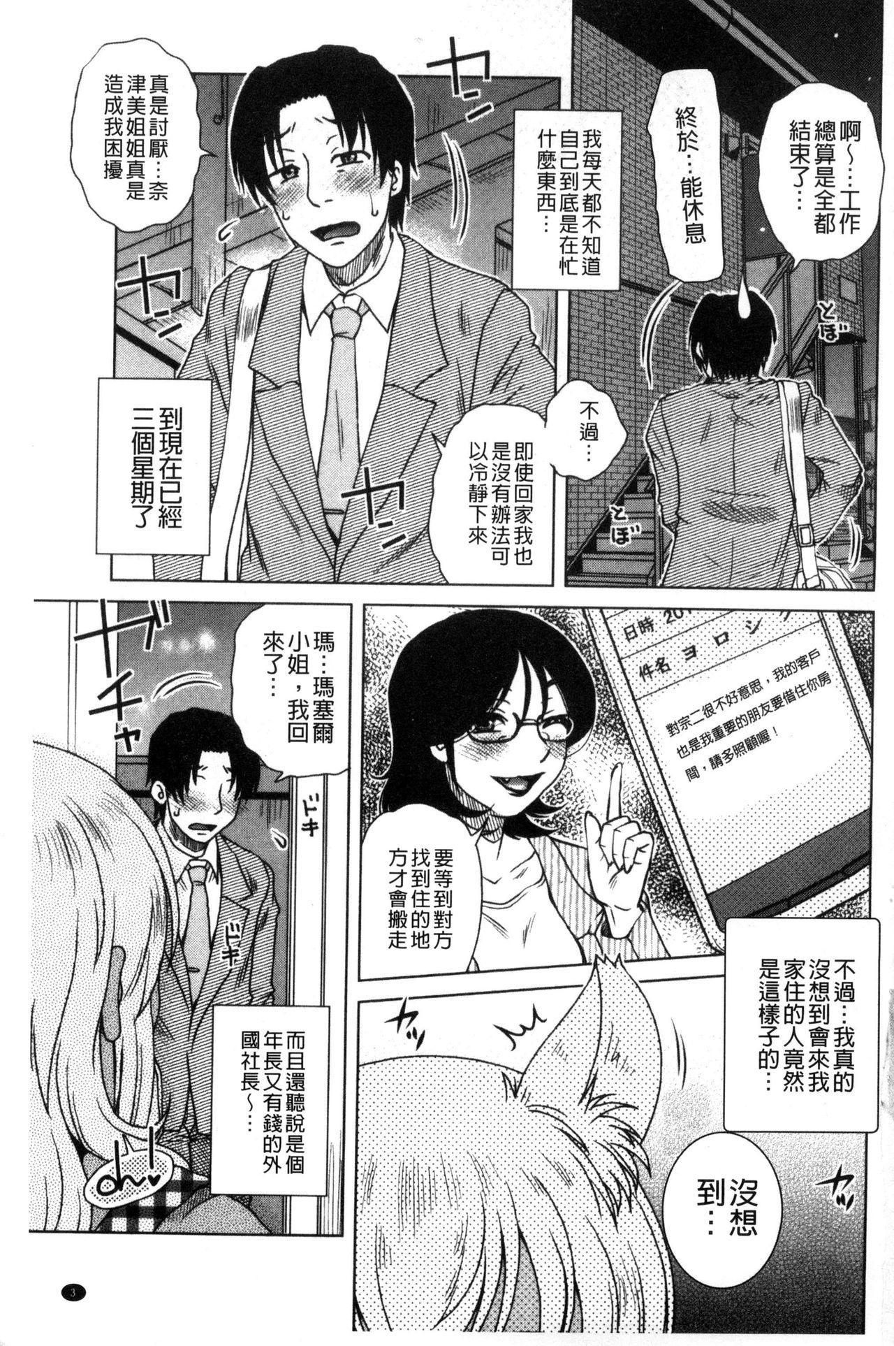 [Kurumiya Mashimin] Uchi no Shachou no Hamedere Inkatsu - Our President is HAME-DERE in Licentious sex life. [Chinese] 7