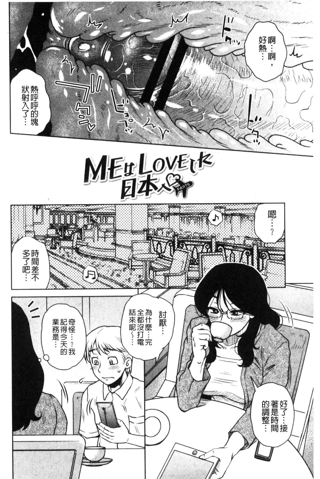 [Kurumiya Mashimin] Uchi no Shachou no Hamedere Inkatsu - Our President is HAME-DERE in Licentious sex life. [Chinese] 88