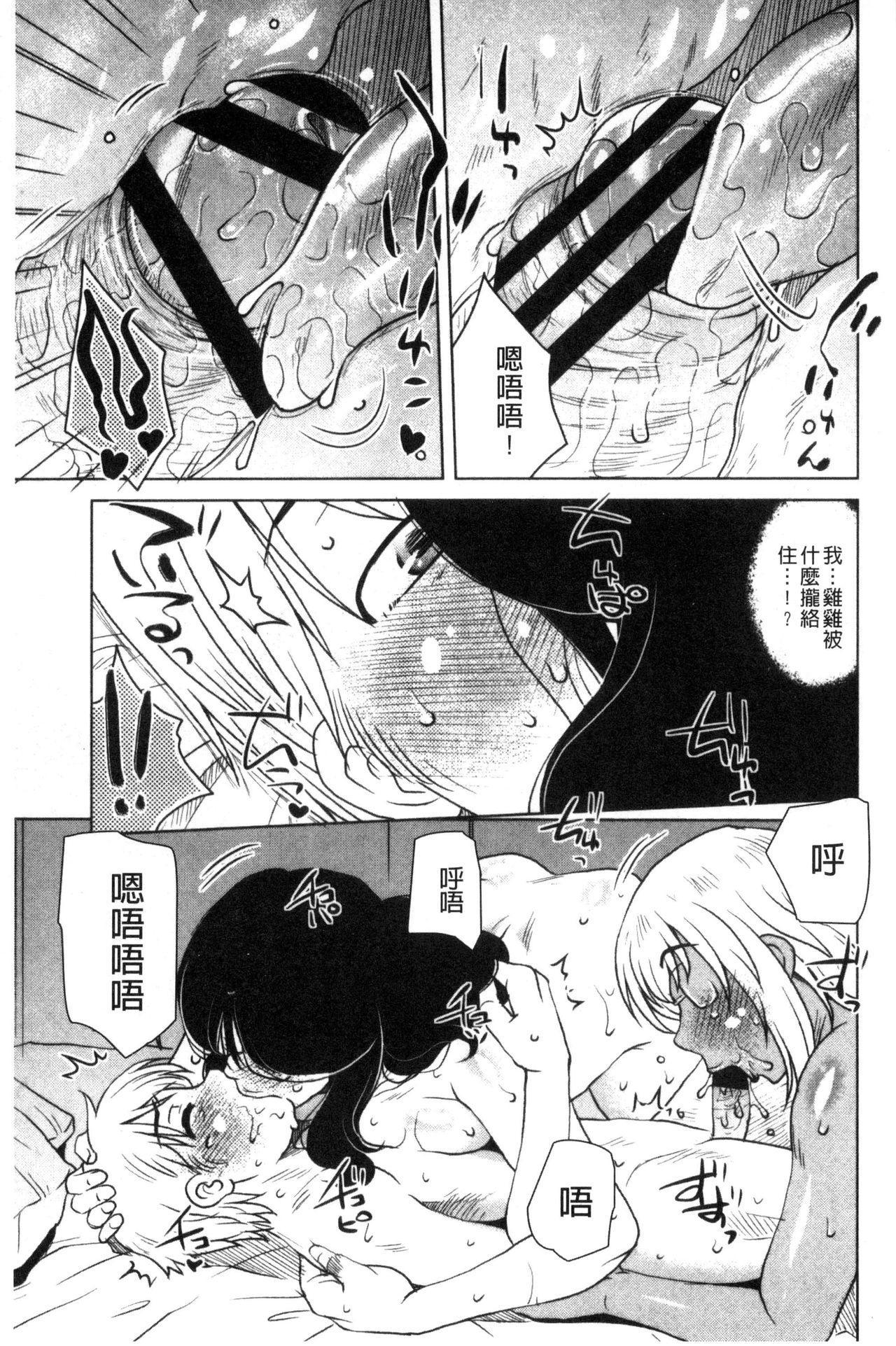 [Kurumiya Mashimin] Uchi no Shachou no Hamedere Inkatsu - Our President is HAME-DERE in Licentious sex life. [Chinese] 93