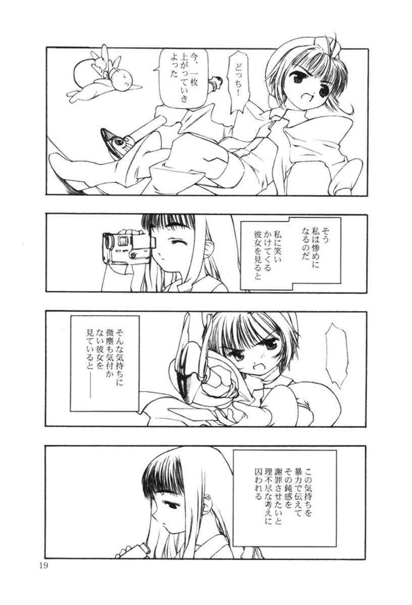 Moteru Mono Motazaru Mono 17
