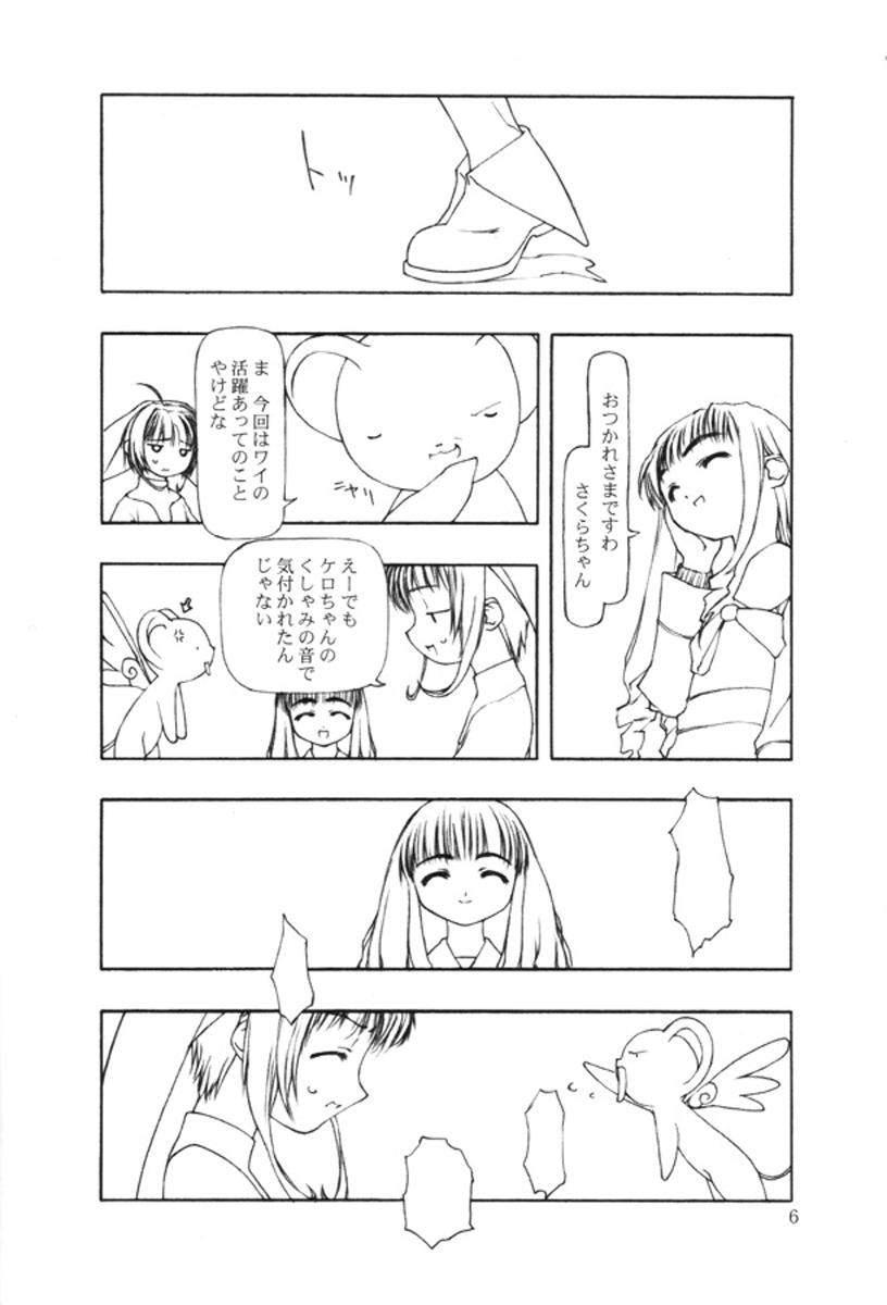 Moteru Mono Motazaru Mono 4