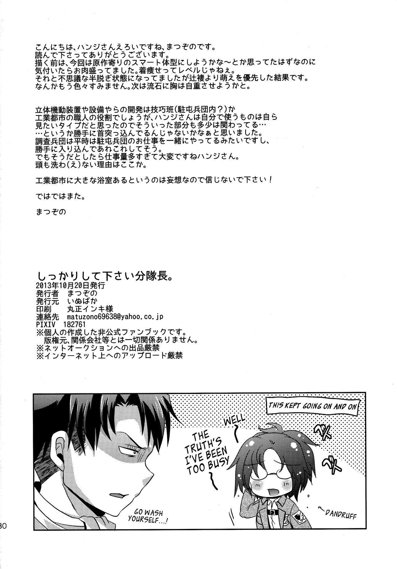 Shikkari shite kudasai Buntaichou. | Please take this seriously, Squad Leader. 29