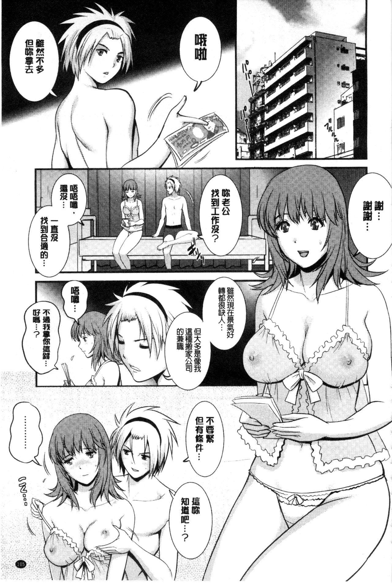 [Saigado] Part Time Manaka-san Wakazuma Enjokousai-ki | 兼職打工的愛花小姐 [Chinese] 105