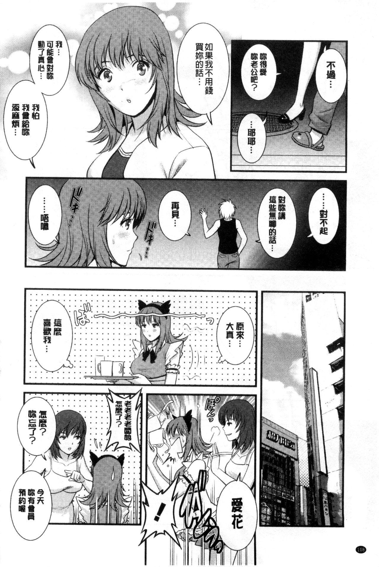 [Saigado] Part Time Manaka-san Wakazuma Enjokousai-ki | 兼職打工的愛花小姐 [Chinese] 108