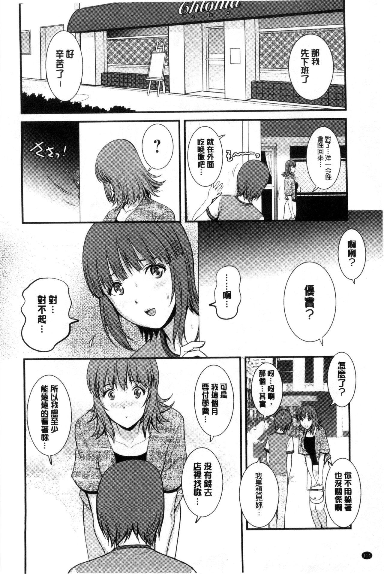 [Saigado] Part Time Manaka-san Wakazuma Enjokousai-ki | 兼職打工的愛花小姐 [Chinese] 114