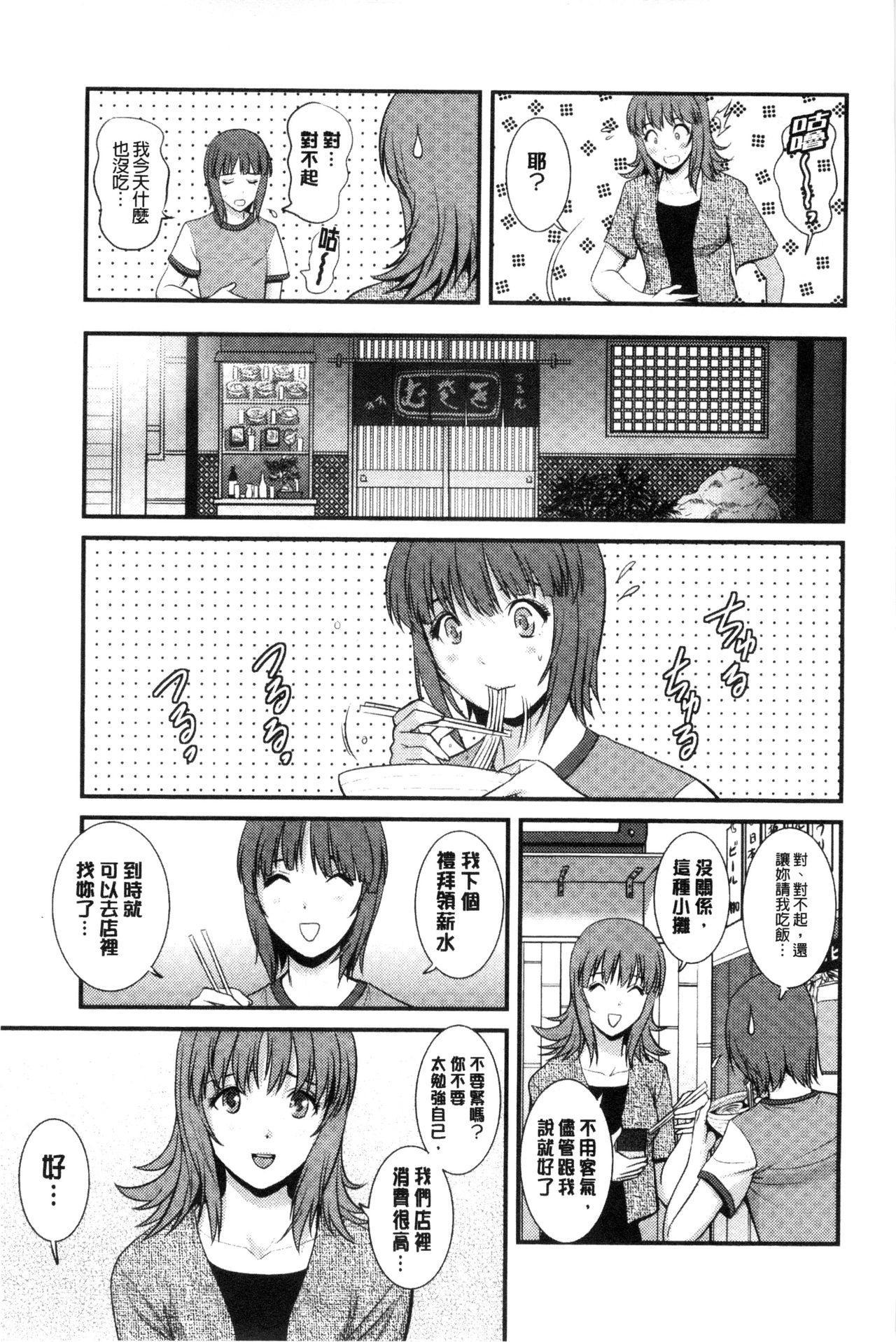 [Saigado] Part Time Manaka-san Wakazuma Enjokousai-ki | 兼職打工的愛花小姐 [Chinese] 115