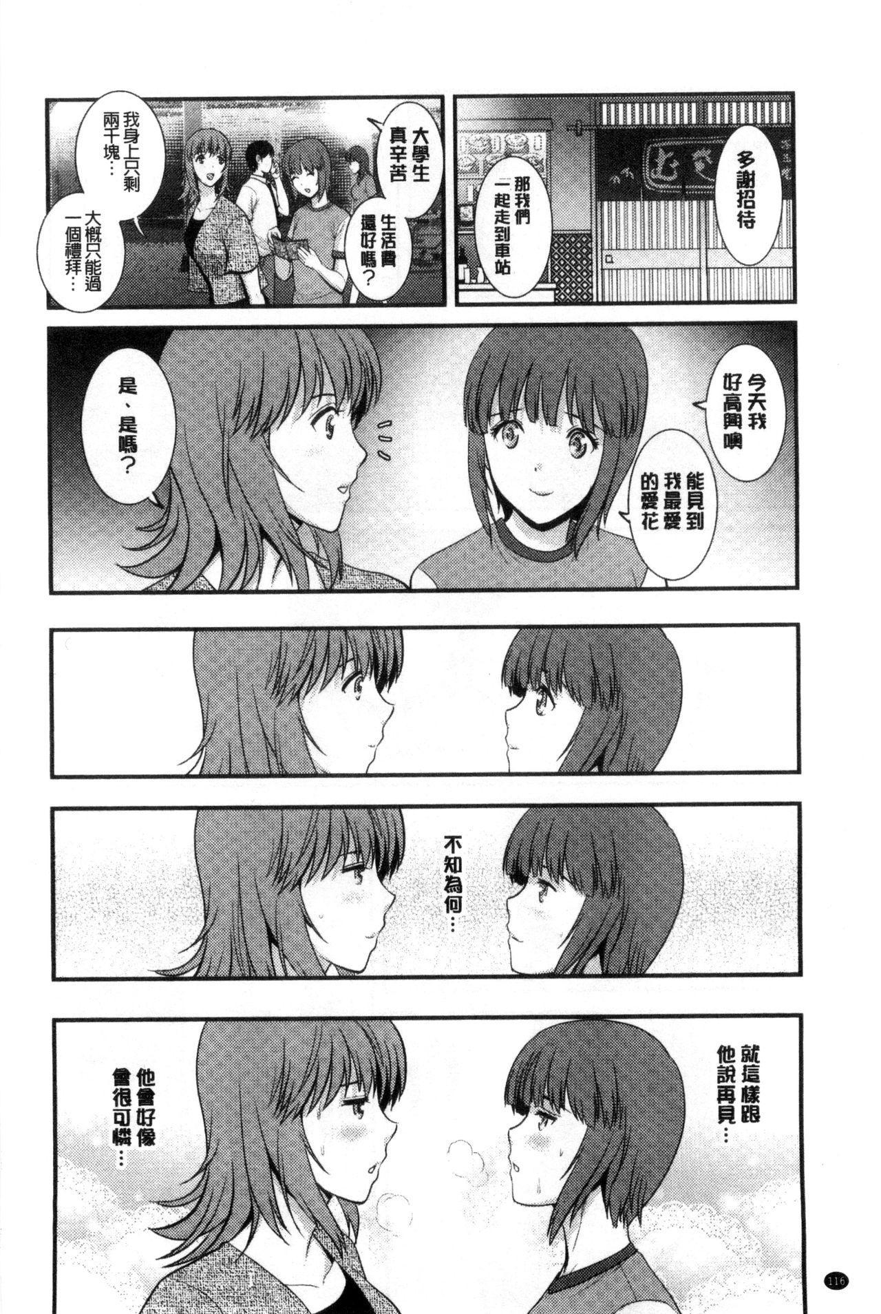 [Saigado] Part Time Manaka-san Wakazuma Enjokousai-ki | 兼職打工的愛花小姐 [Chinese] 116