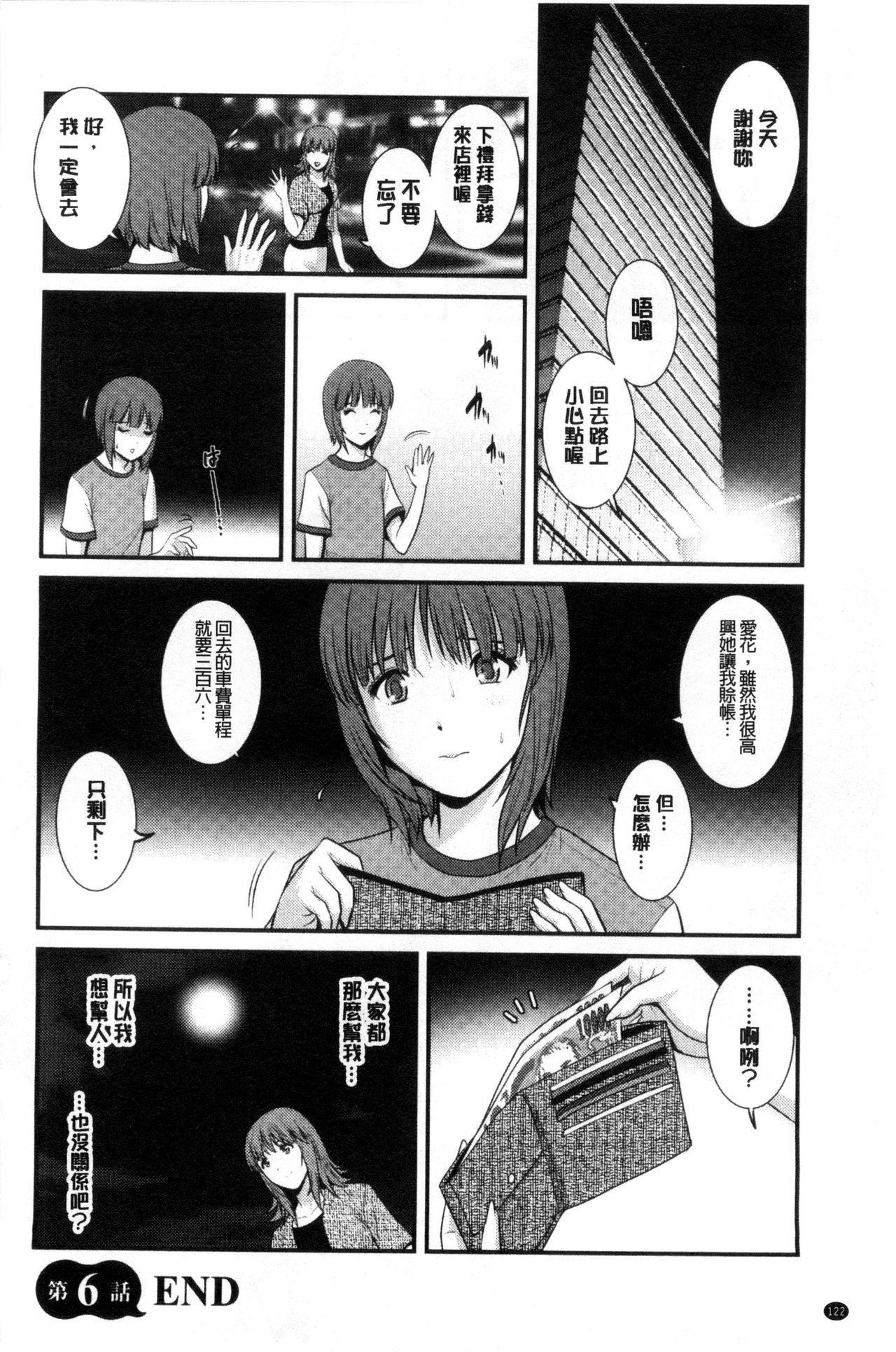 [Saigado] Part Time Manaka-san Wakazuma Enjokousai-ki | 兼職打工的愛花小姐 [Chinese] 122