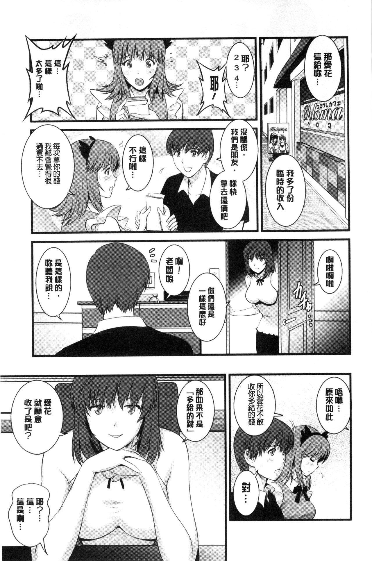 [Saigado] Part Time Manaka-san Wakazuma Enjokousai-ki | 兼職打工的愛花小姐 [Chinese] 127