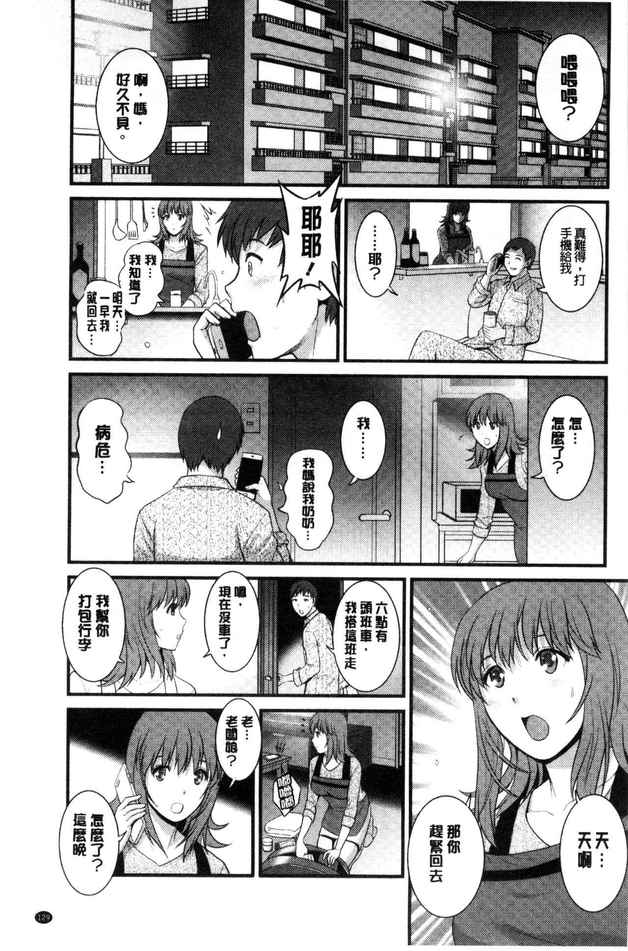 [Saigado] Part Time Manaka-san Wakazuma Enjokousai-ki | 兼職打工的愛花小姐 [Chinese] 129