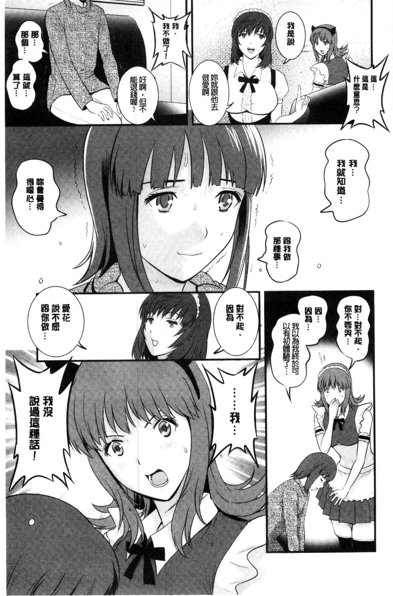 [Saigado] Part Time Manaka-san Wakazuma Enjokousai-ki | 兼職打工的愛花小姐 [Chinese] 13