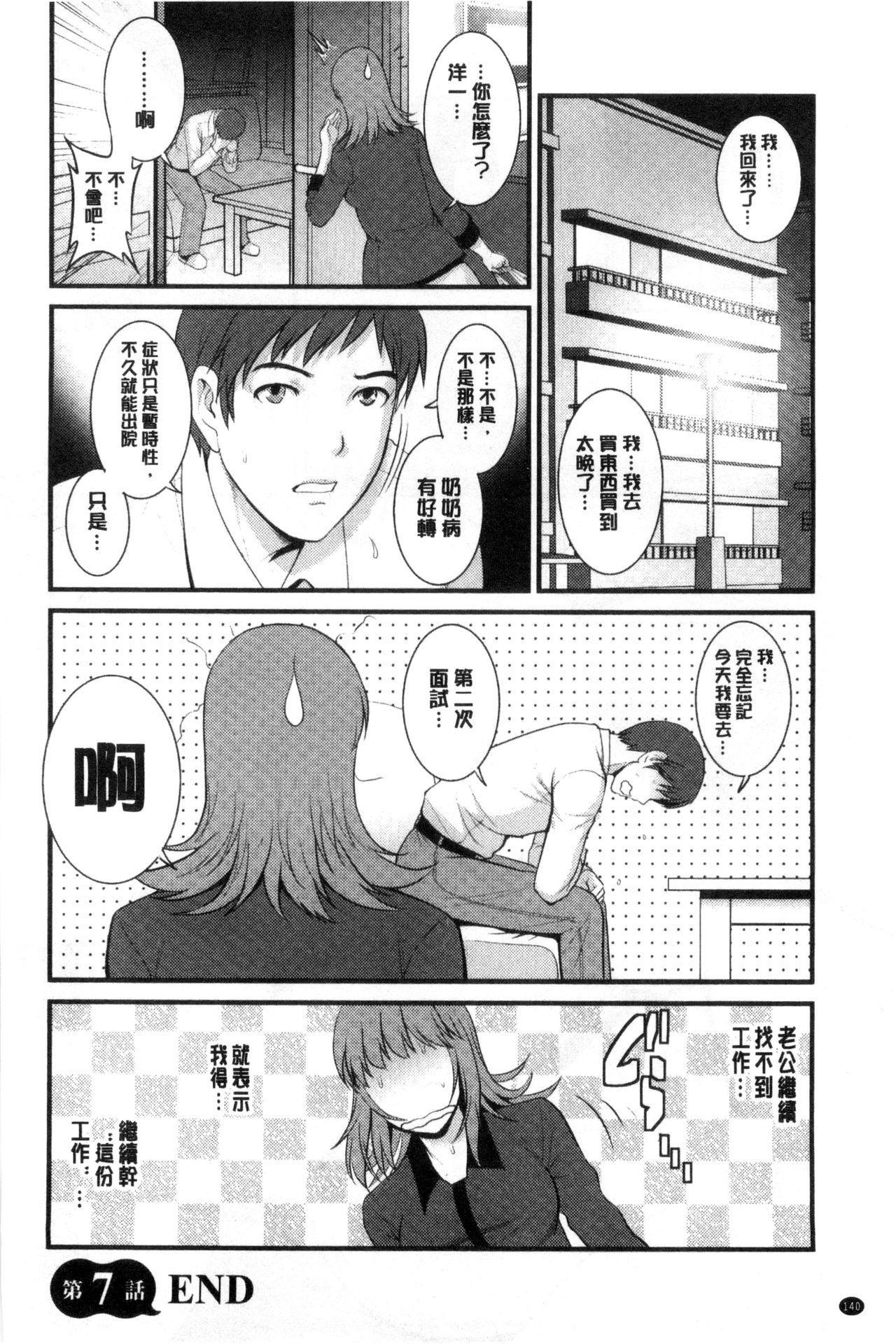 [Saigado] Part Time Manaka-san Wakazuma Enjokousai-ki | 兼職打工的愛花小姐 [Chinese] 140