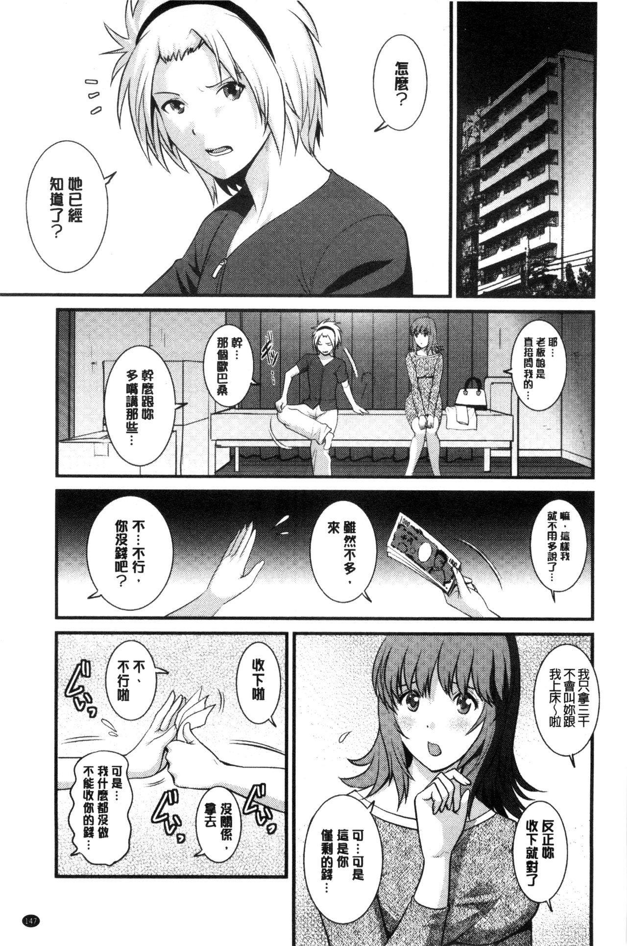 [Saigado] Part Time Manaka-san Wakazuma Enjokousai-ki | 兼職打工的愛花小姐 [Chinese] 147
