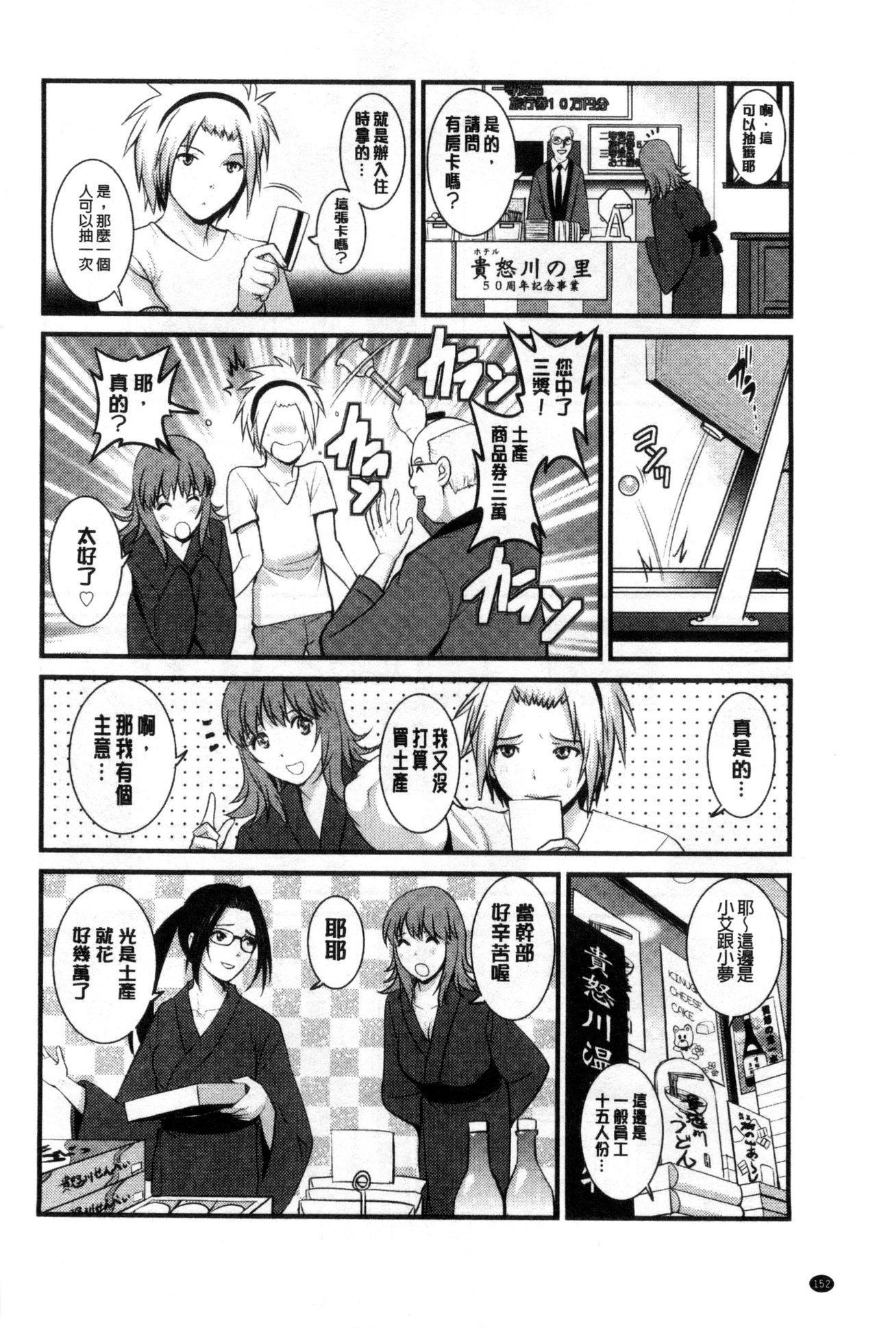 [Saigado] Part Time Manaka-san Wakazuma Enjokousai-ki | 兼職打工的愛花小姐 [Chinese] 152