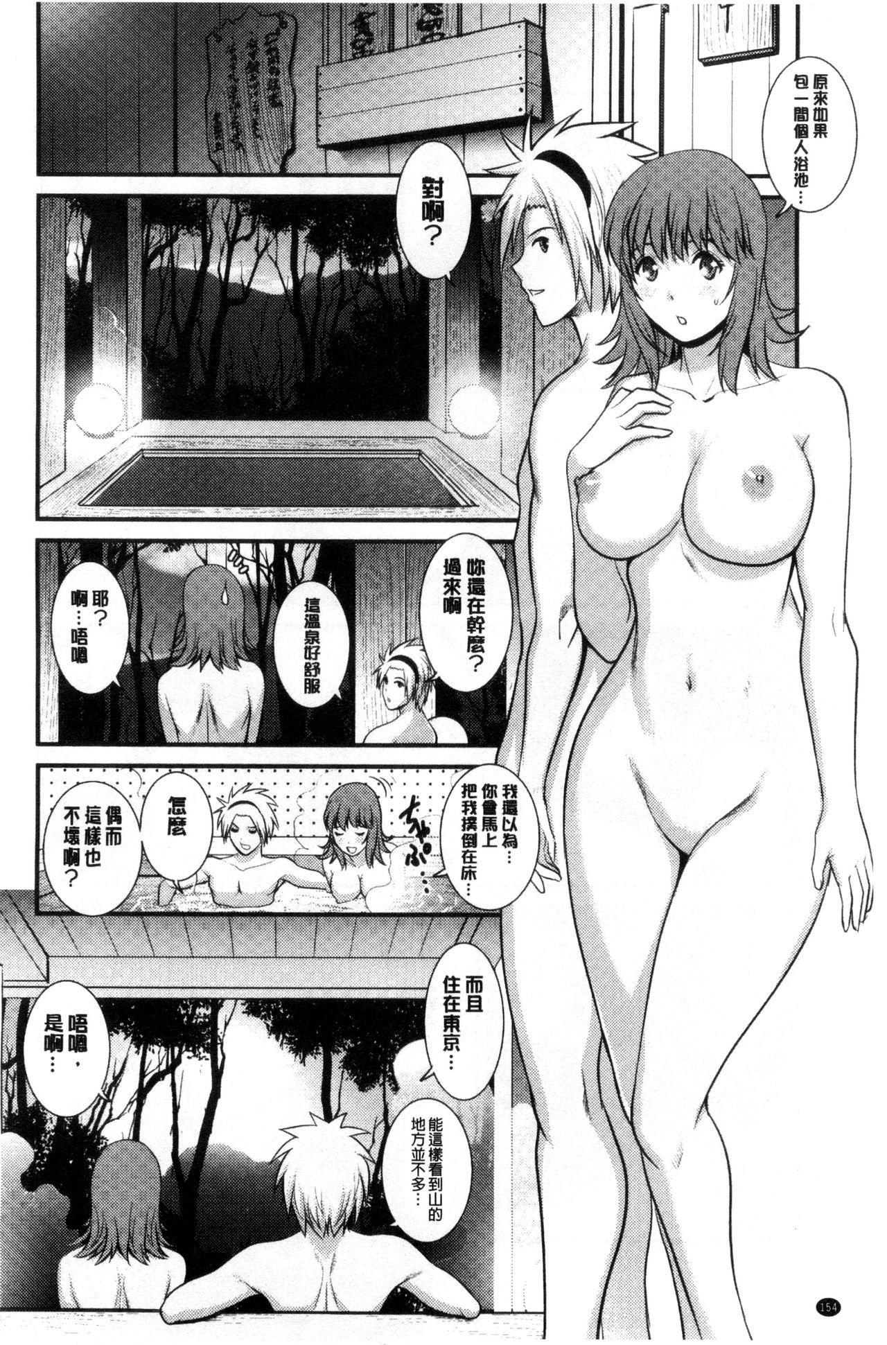 [Saigado] Part Time Manaka-san Wakazuma Enjokousai-ki | 兼職打工的愛花小姐 [Chinese] 154