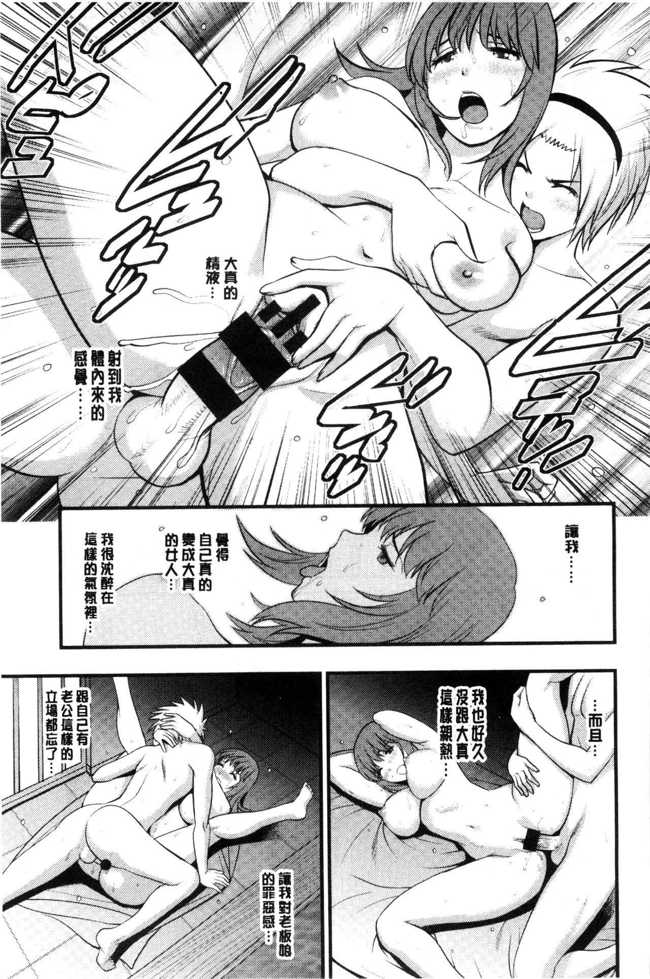 [Saigado] Part Time Manaka-san Wakazuma Enjokousai-ki | 兼職打工的愛花小姐 [Chinese] 159
