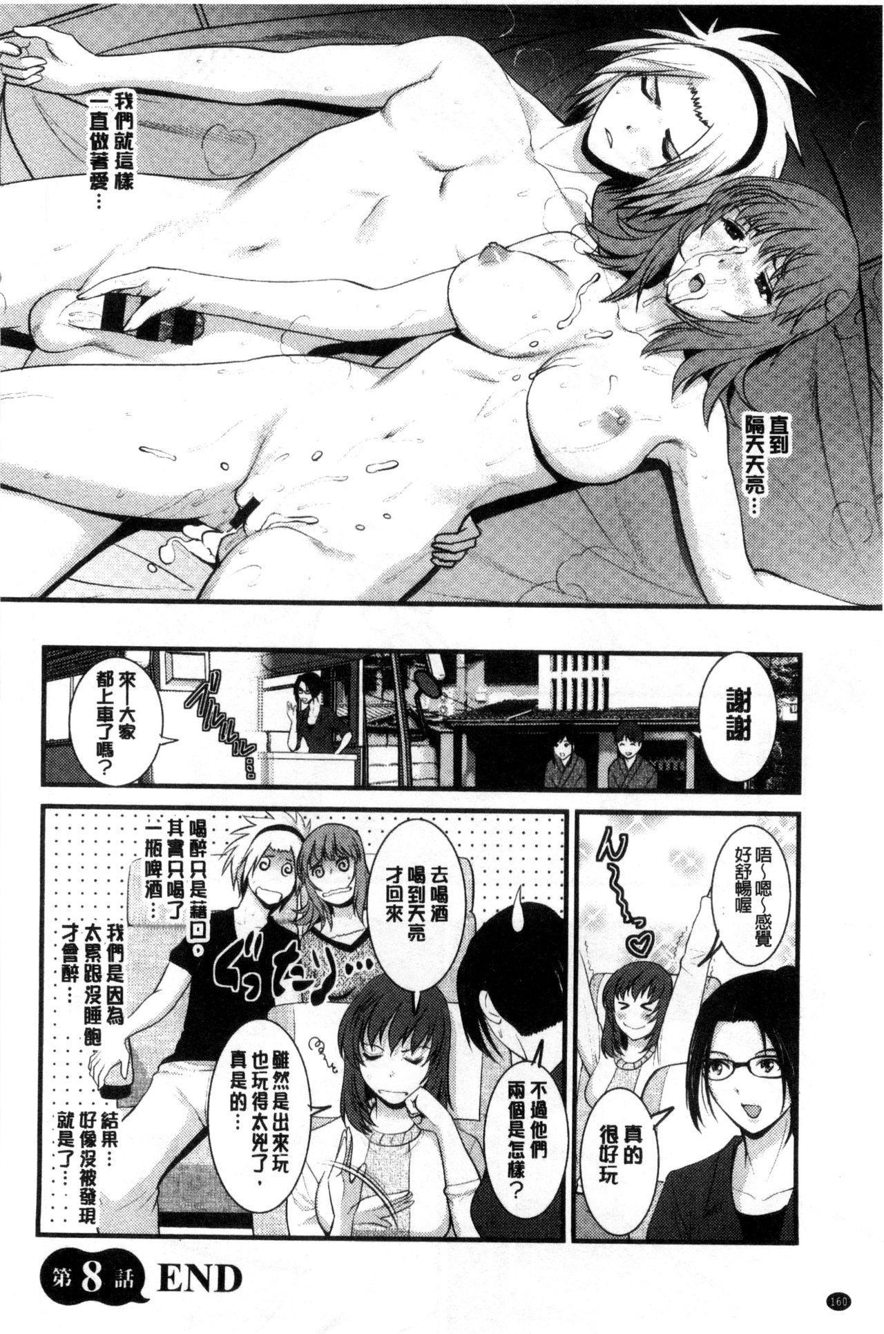 [Saigado] Part Time Manaka-san Wakazuma Enjokousai-ki | 兼職打工的愛花小姐 [Chinese] 160