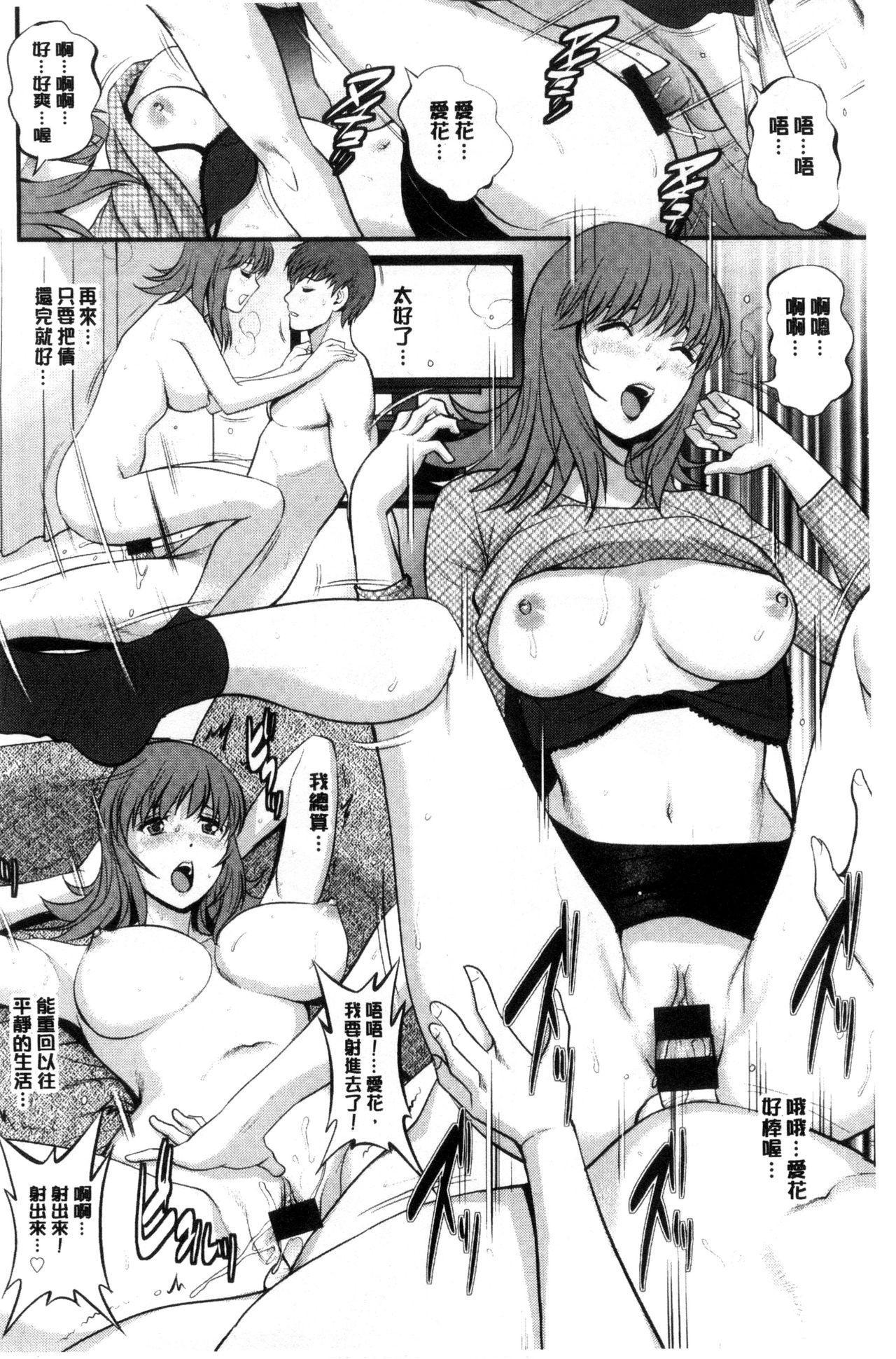 [Saigado] Part Time Manaka-san Wakazuma Enjokousai-ki | 兼職打工的愛花小姐 [Chinese] 162