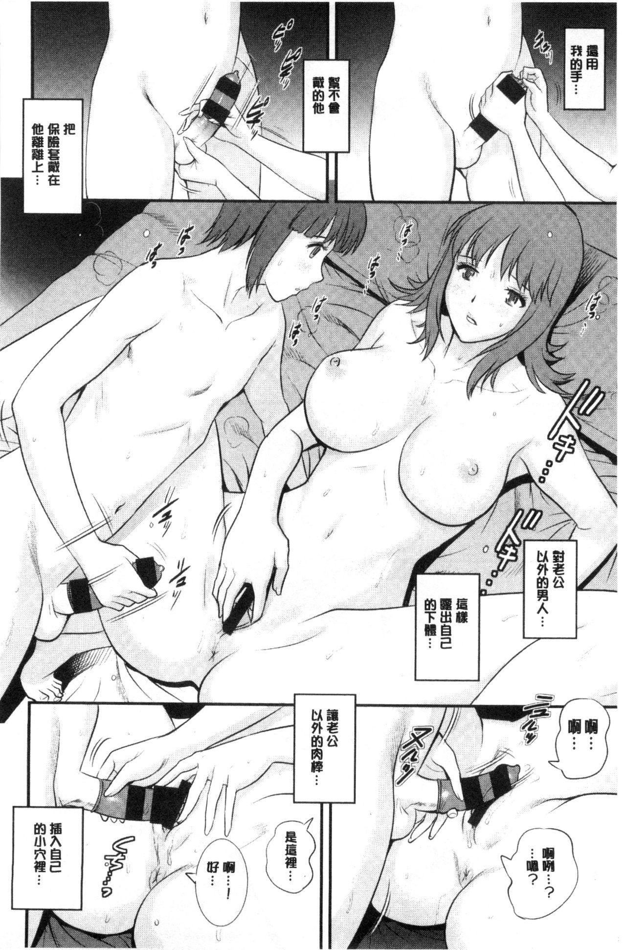 [Saigado] Part Time Manaka-san Wakazuma Enjokousai-ki | 兼職打工的愛花小姐 [Chinese] 16