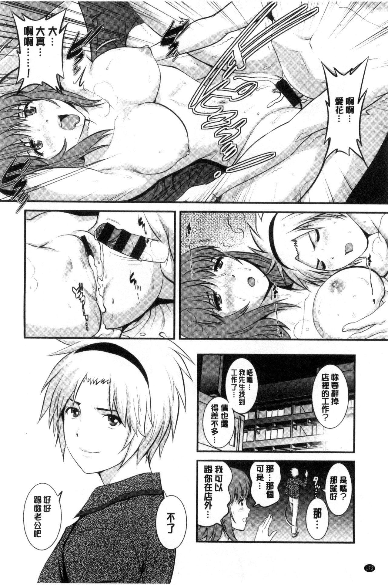 [Saigado] Part Time Manaka-san Wakazuma Enjokousai-ki | 兼職打工的愛花小姐 [Chinese] 172