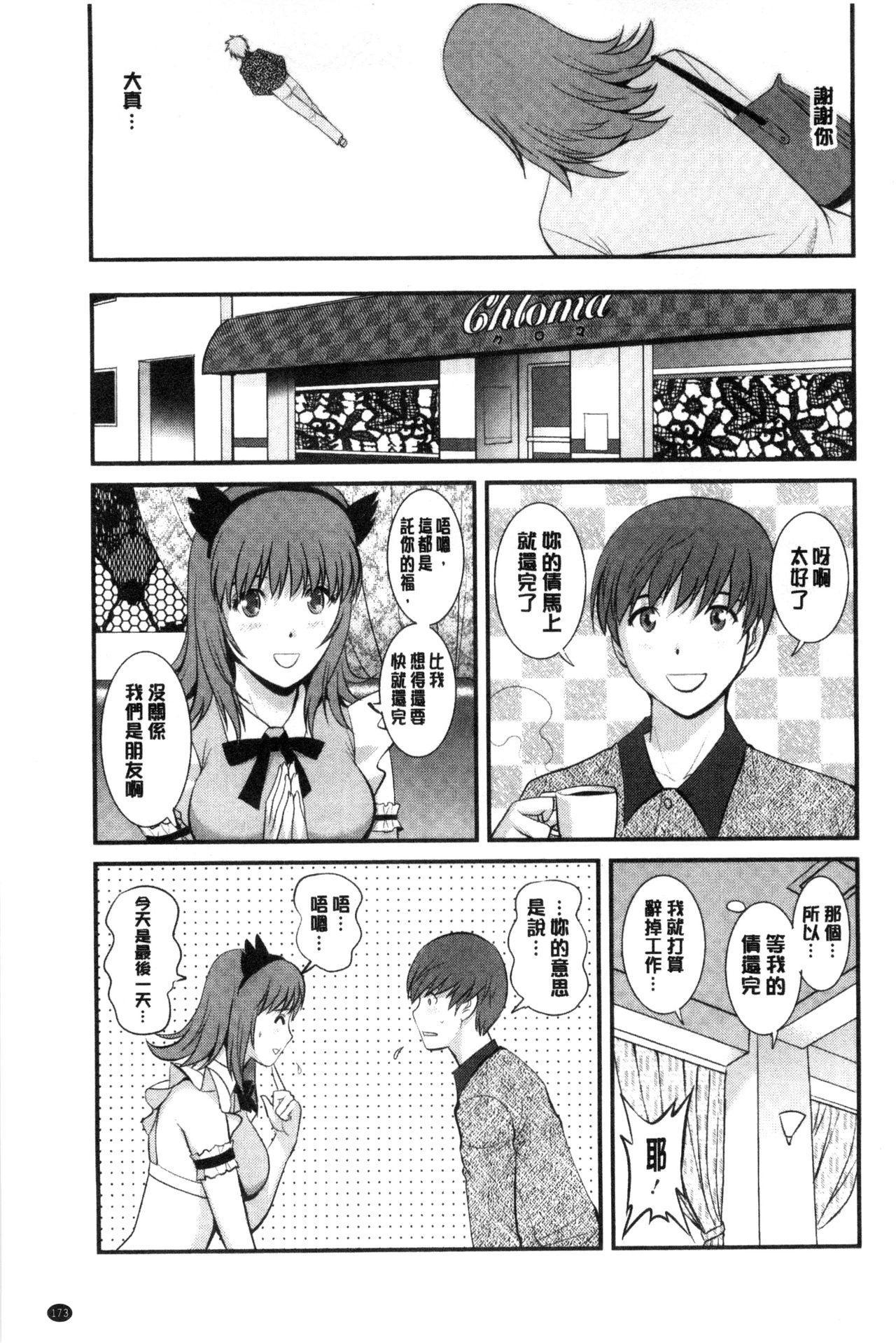 [Saigado] Part Time Manaka-san Wakazuma Enjokousai-ki | 兼職打工的愛花小姐 [Chinese] 173