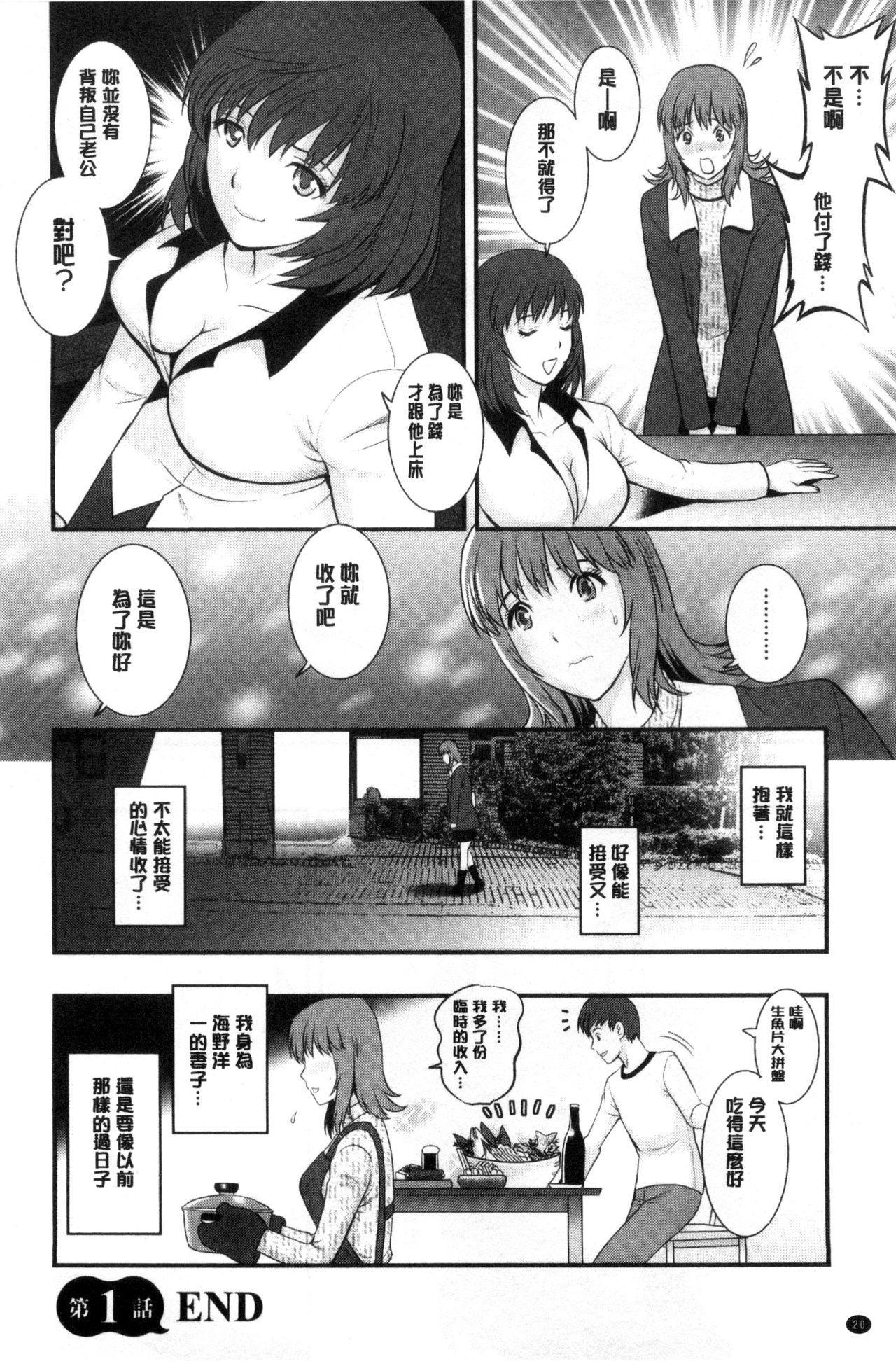 [Saigado] Part Time Manaka-san Wakazuma Enjokousai-ki | 兼職打工的愛花小姐 [Chinese] 20