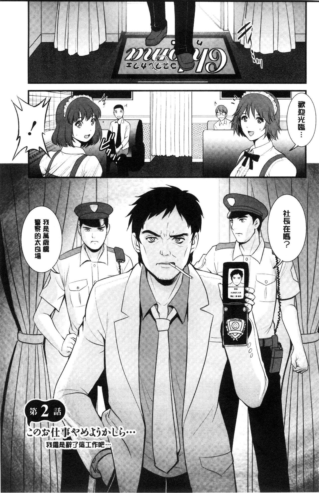 [Saigado] Part Time Manaka-san Wakazuma Enjokousai-ki | 兼職打工的愛花小姐 [Chinese] 23