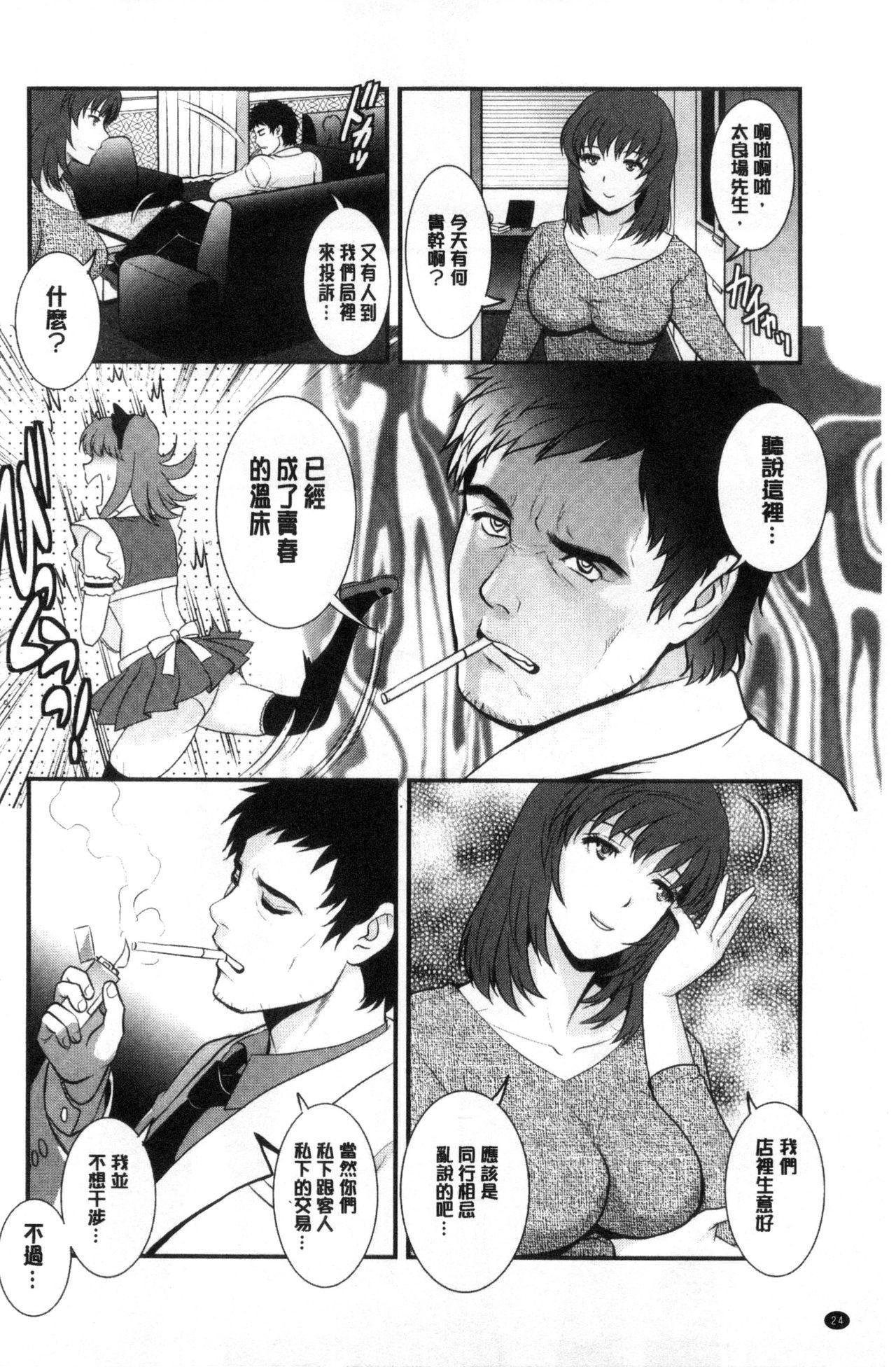 [Saigado] Part Time Manaka-san Wakazuma Enjokousai-ki | 兼職打工的愛花小姐 [Chinese] 24