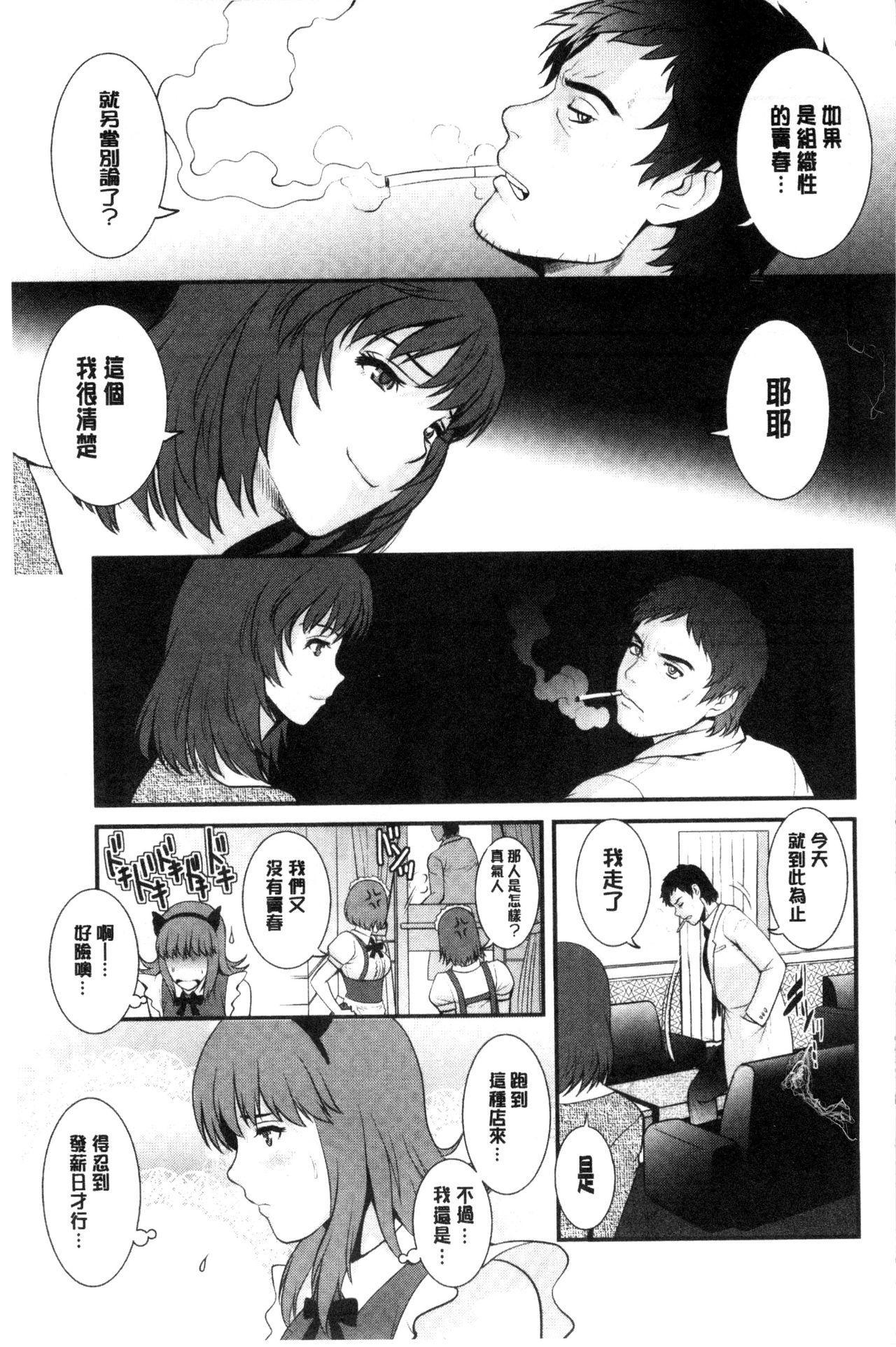 [Saigado] Part Time Manaka-san Wakazuma Enjokousai-ki | 兼職打工的愛花小姐 [Chinese] 25